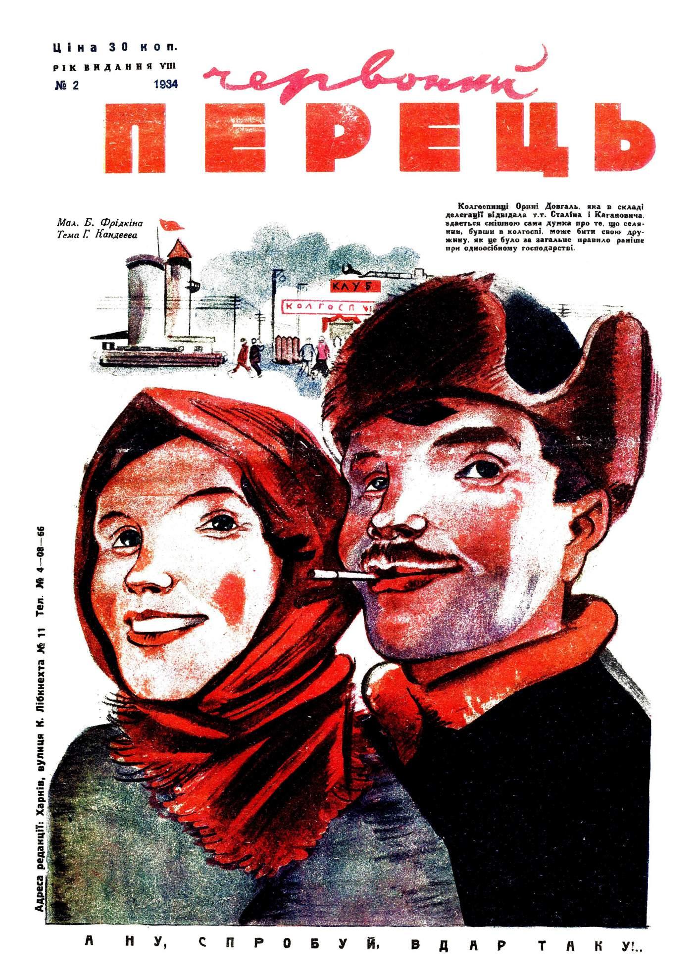 Журнал перець 1934 №02