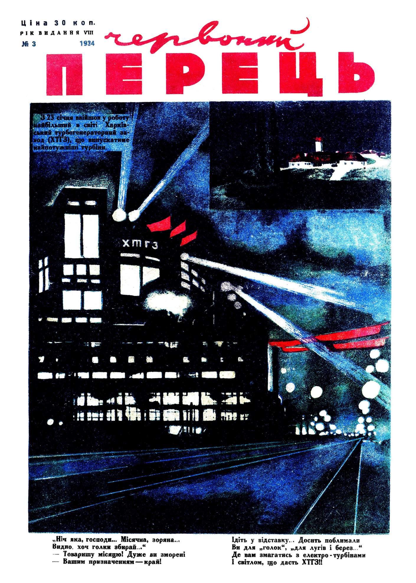 Журнал перець 1934 №03