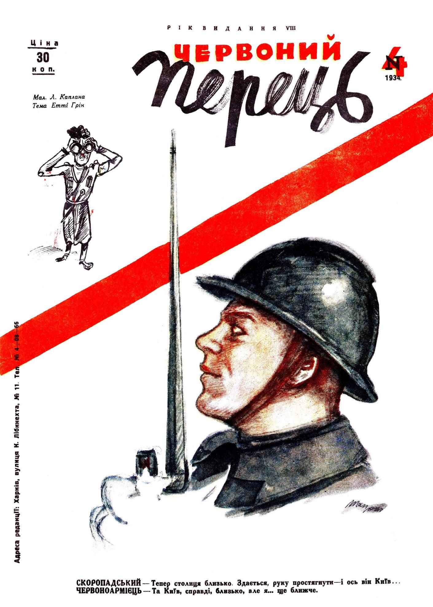 Журнал перець 1934 №04