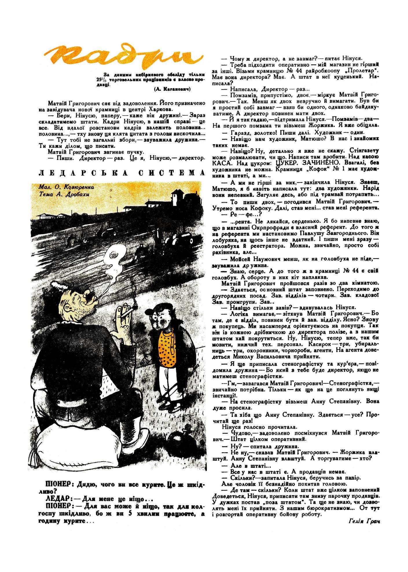 Журнал перець 1934 №05