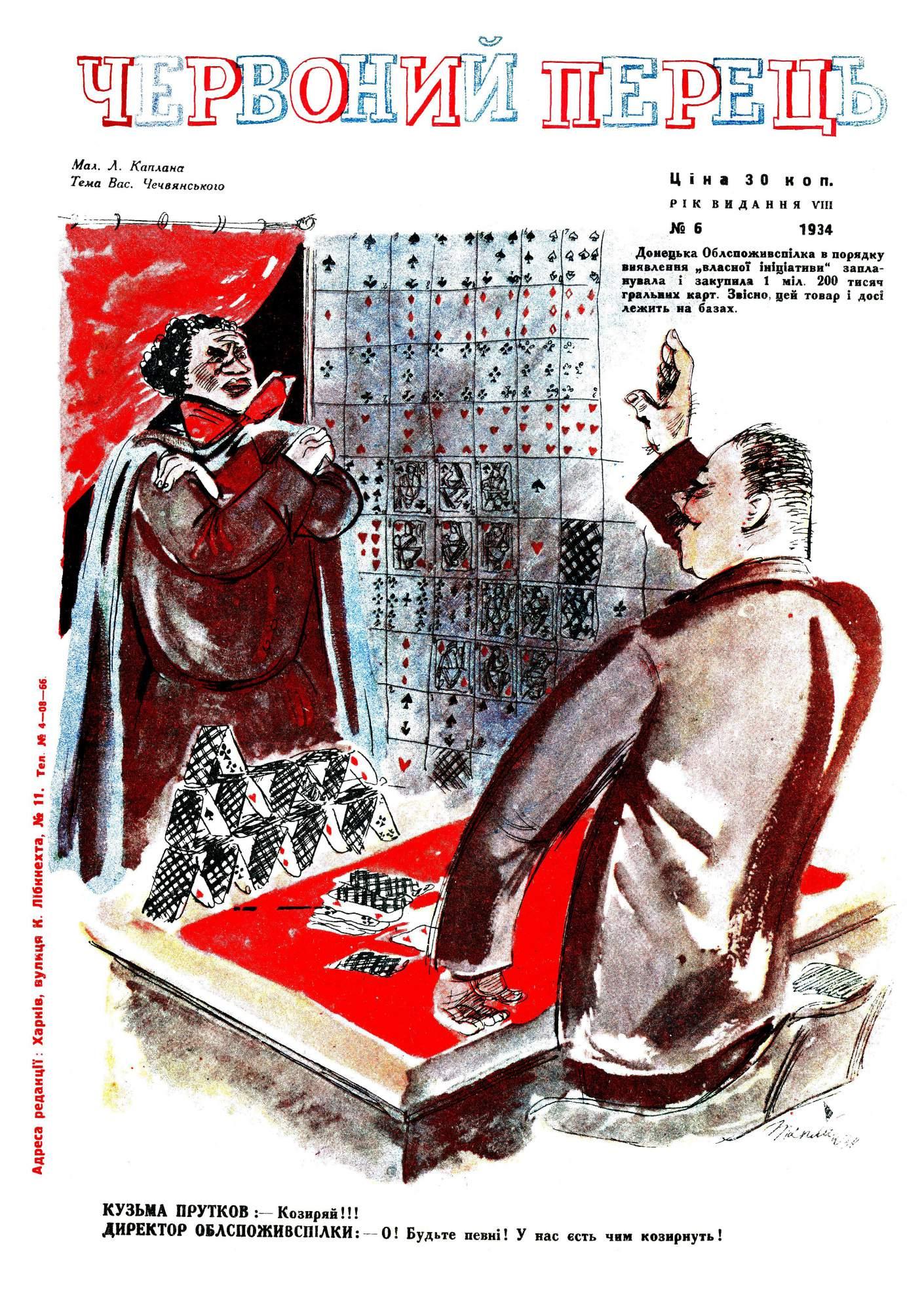 Журнал перець 1934 №06