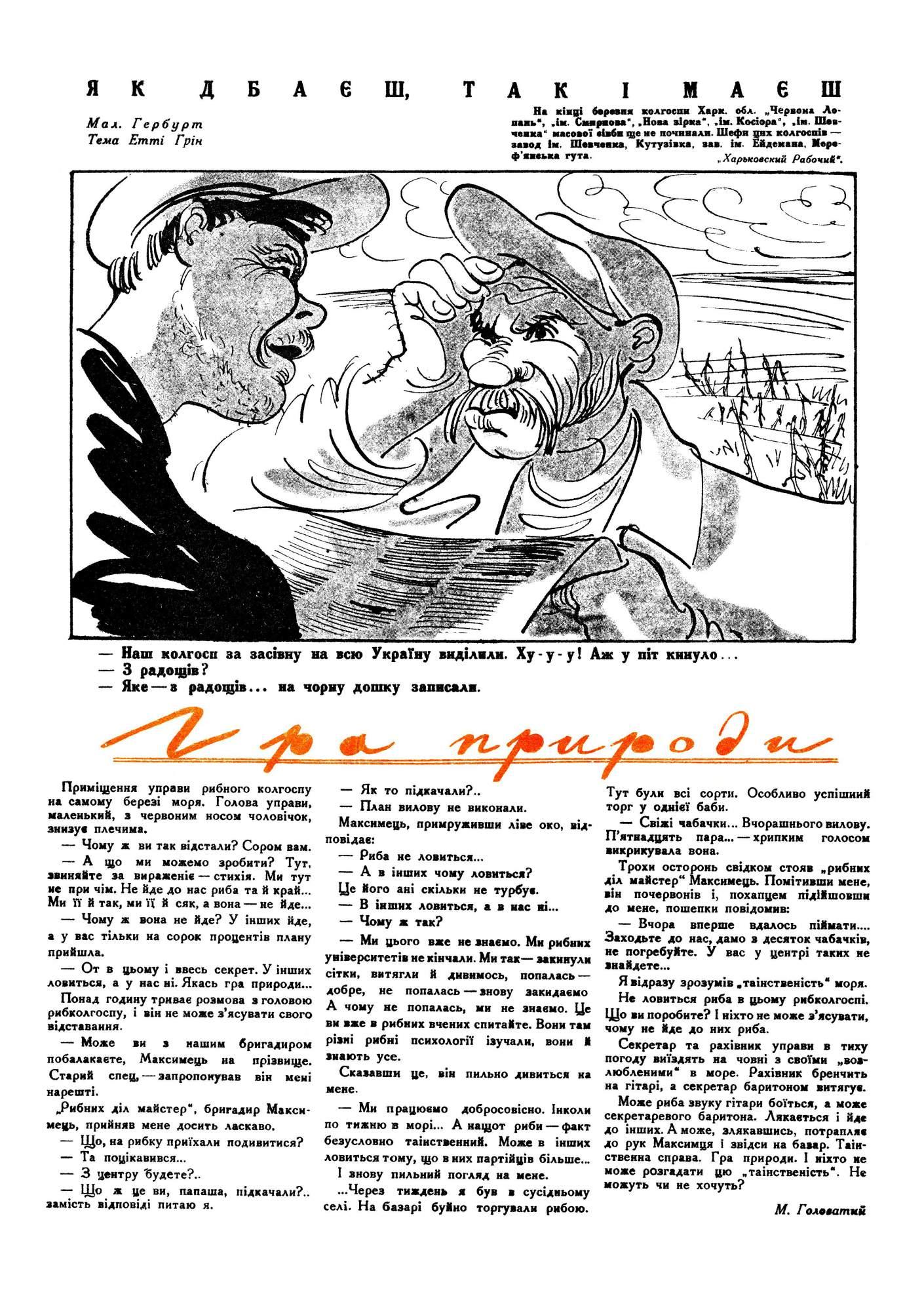 Журнал перець 1934 №07