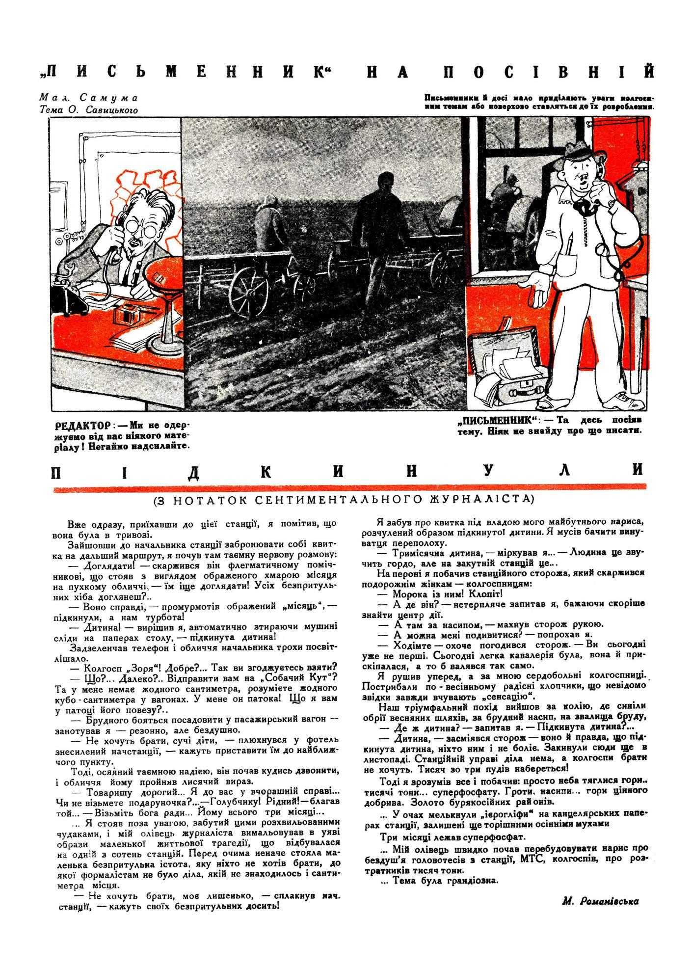 Журнал перець 1934 №08