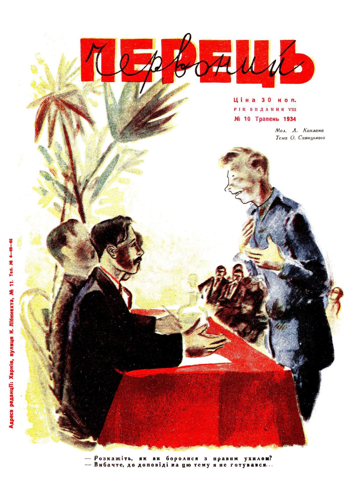 Журнал перець 1934 №10