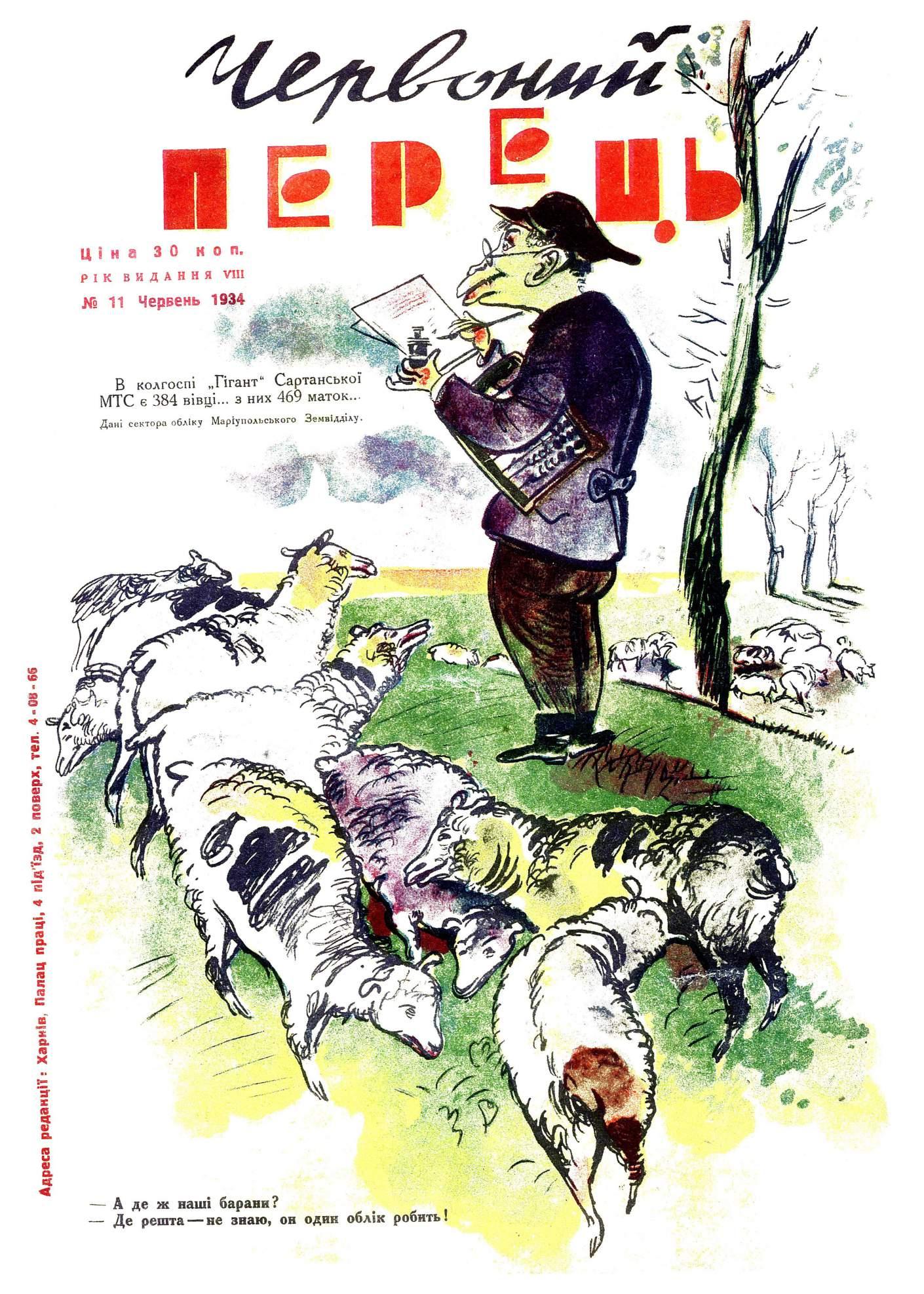 Журнал перець 1934 №11