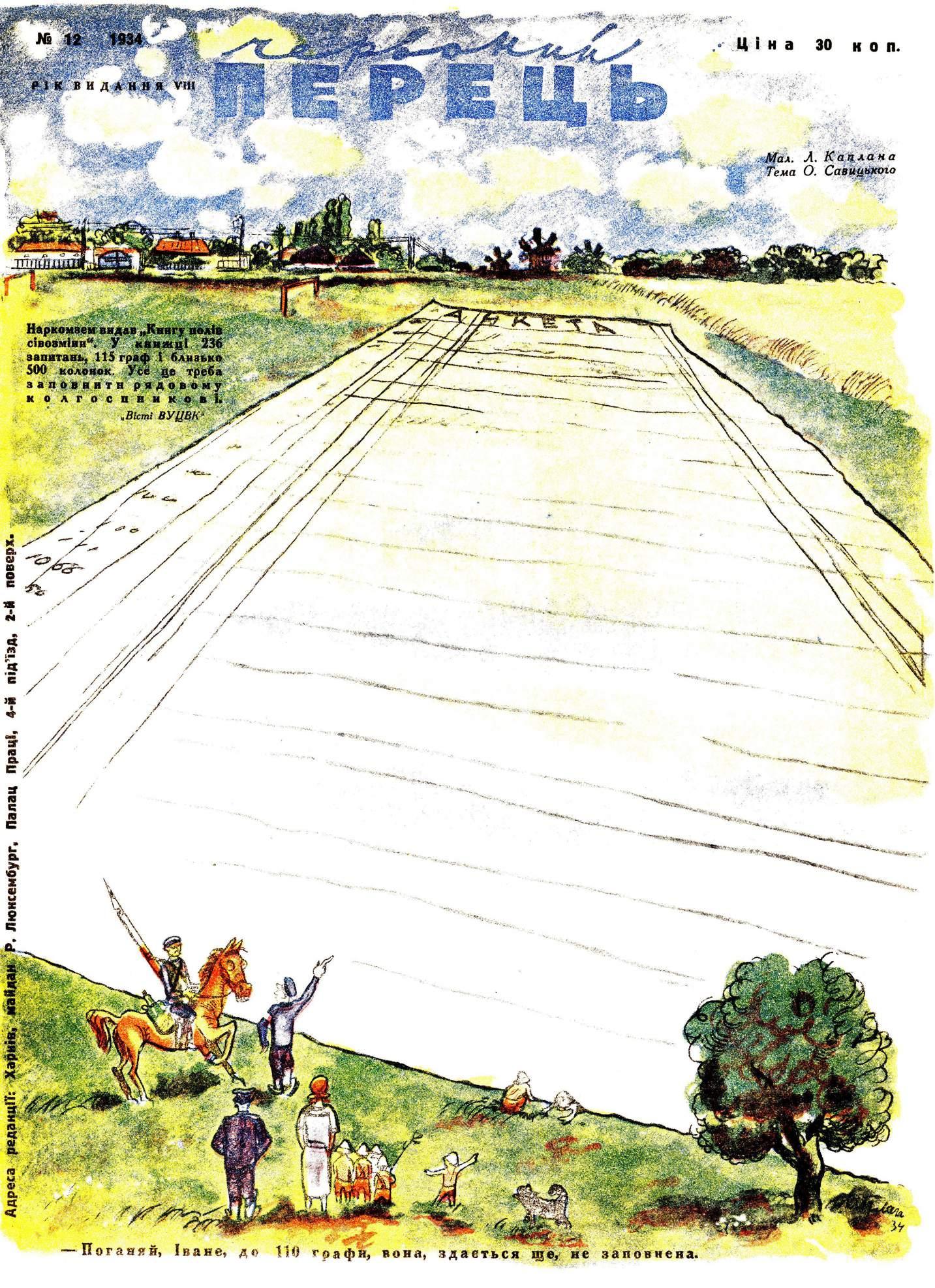 Журнал перець 1934 №12