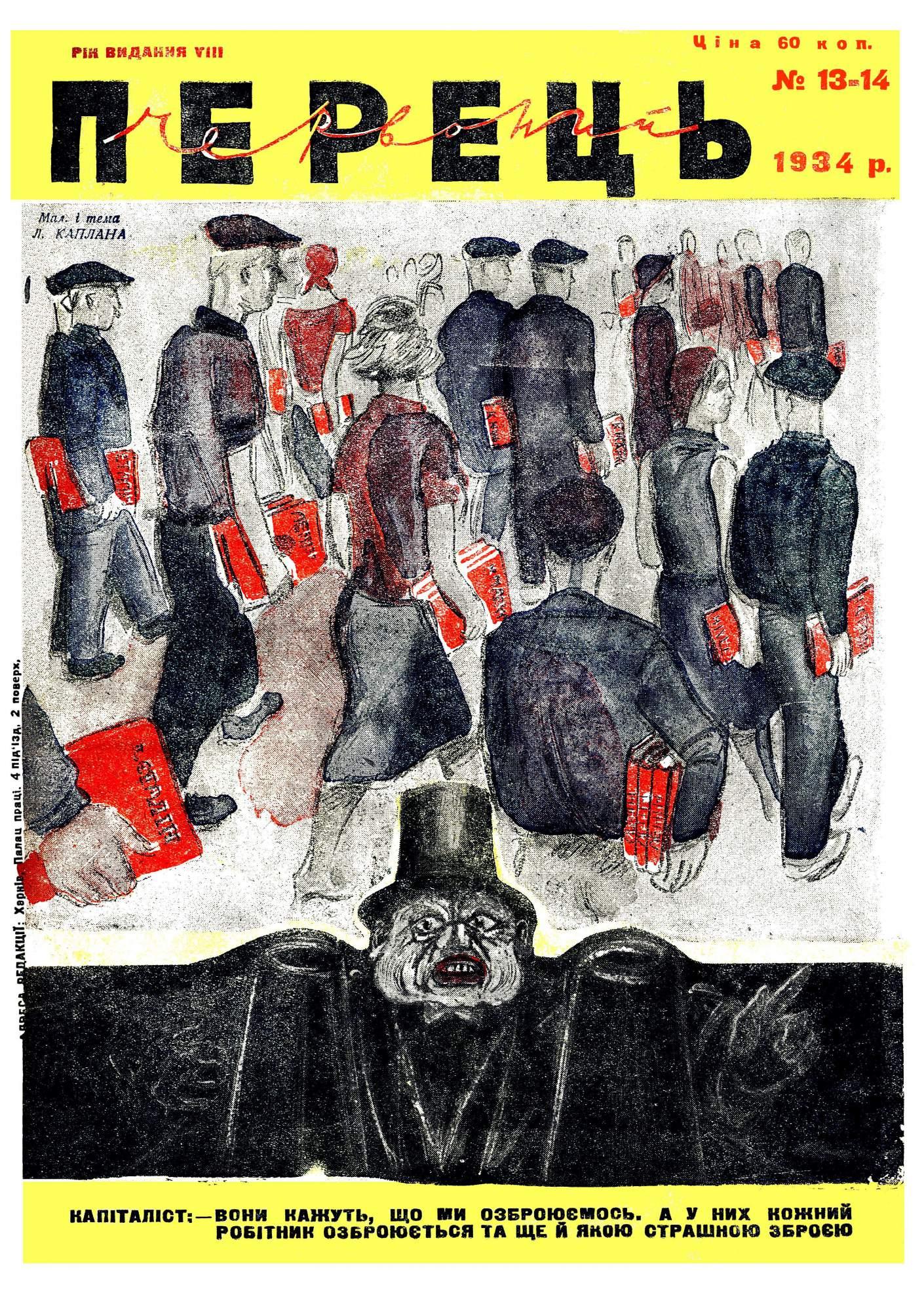 Журнал перець 1934 №13-14