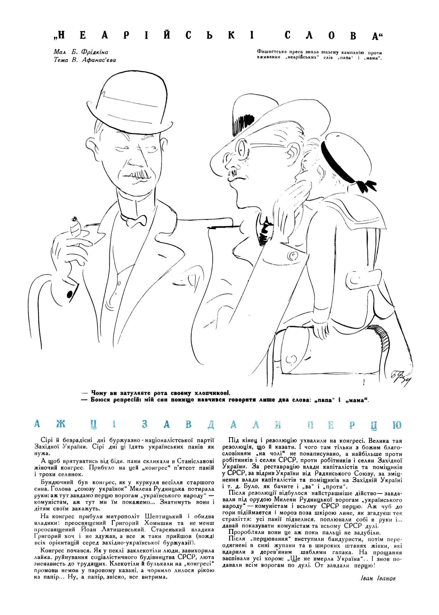 Журнал перець 1934 №16