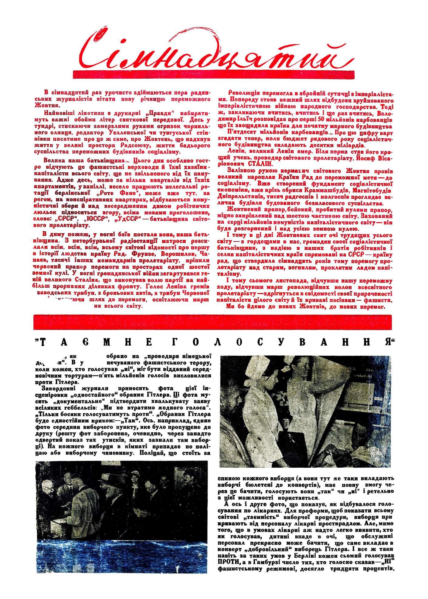 Журнал перець 1934 №17-18