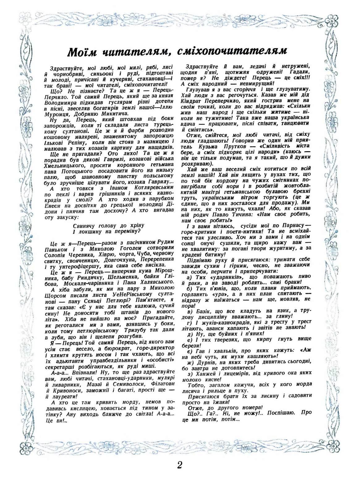 Журнал перець 1941 №01