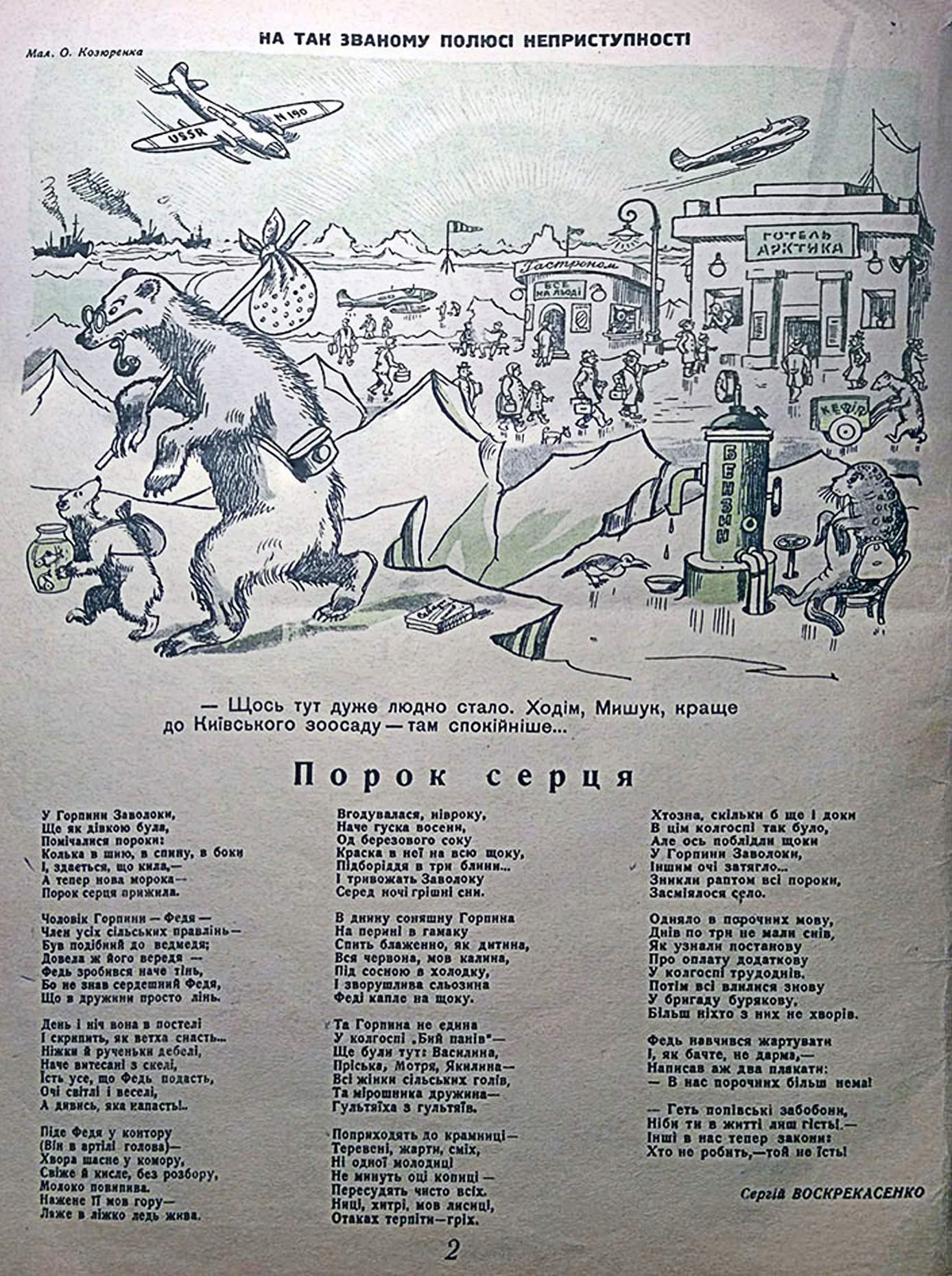 Журнал перець 1941 №02