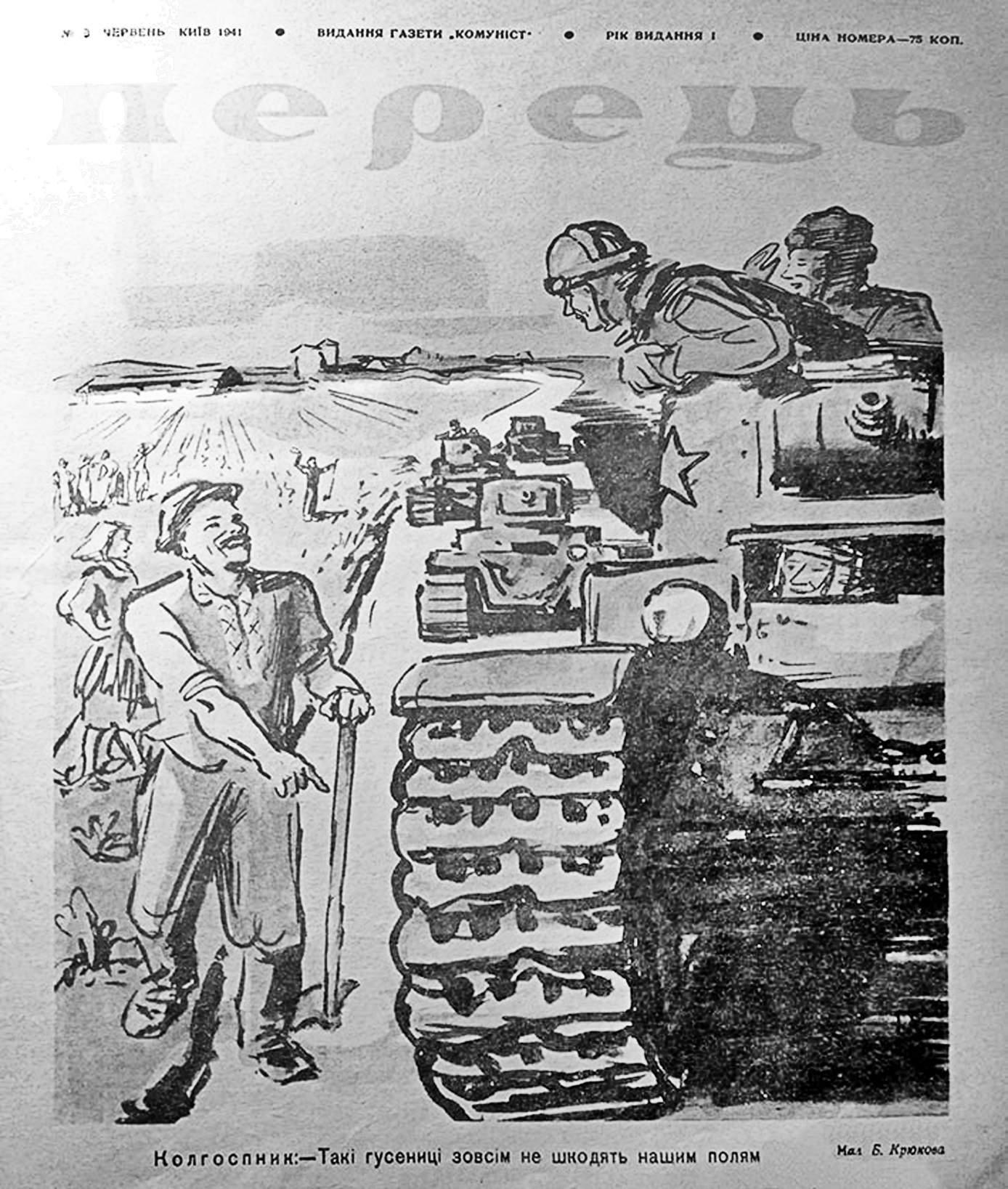 Журнал перець 1941 №03