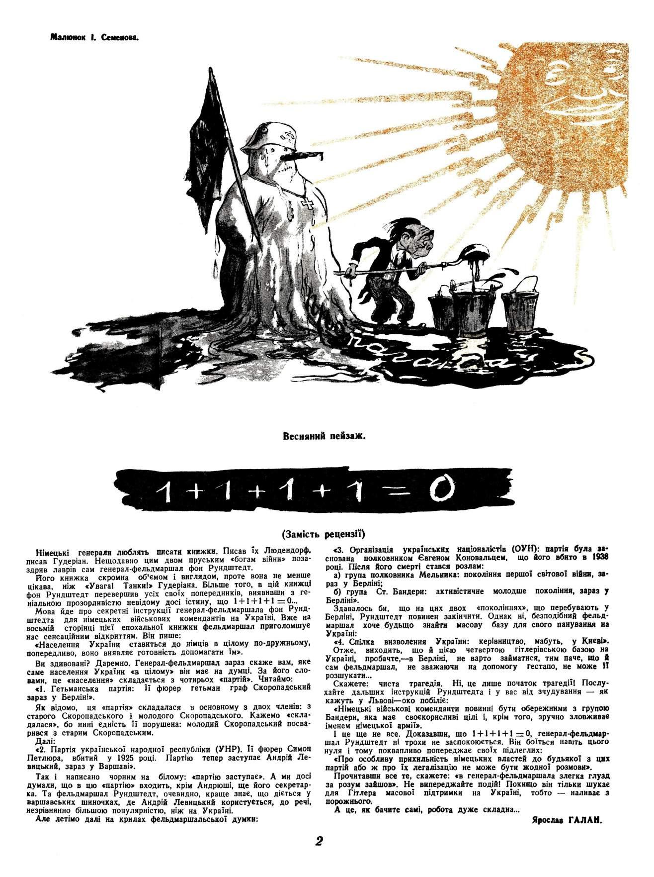 Журнал перець 1943 №07
