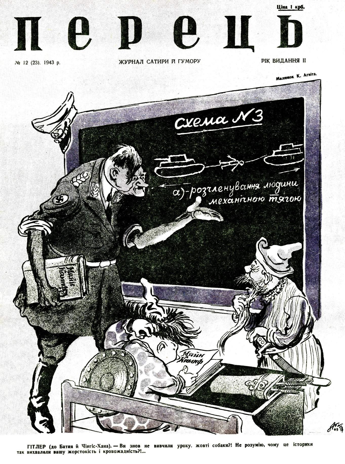 Журнал перець 1943 №12