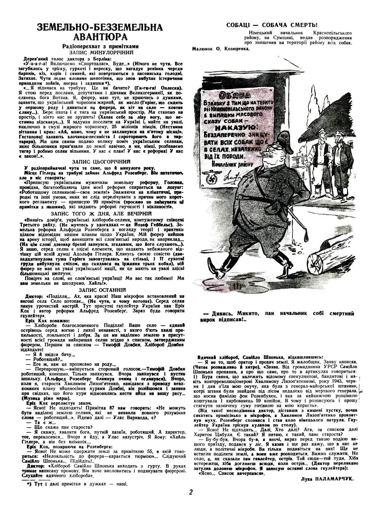 Журнал перець 1943 №15-16