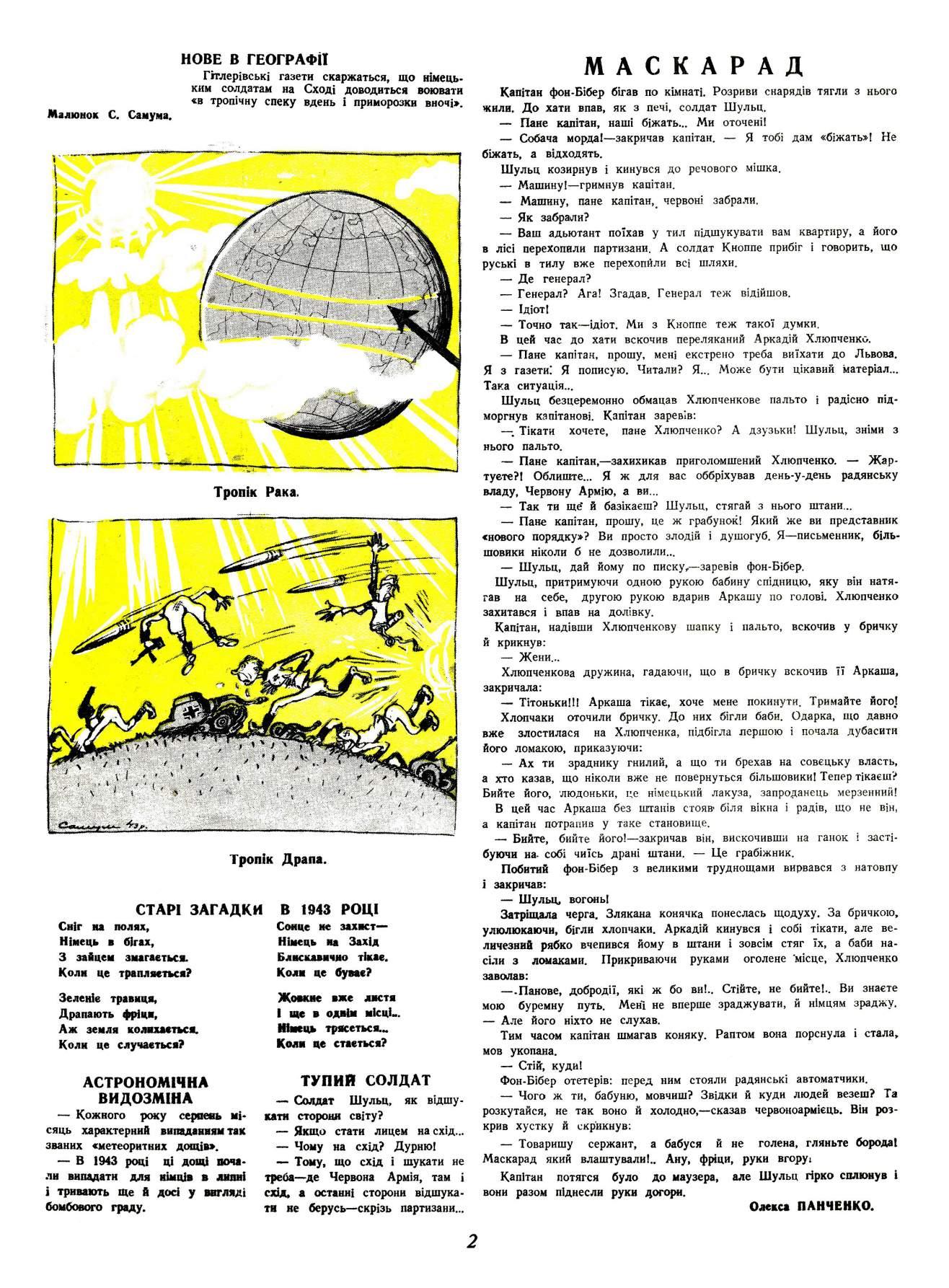 Журнал перець 1943 №22