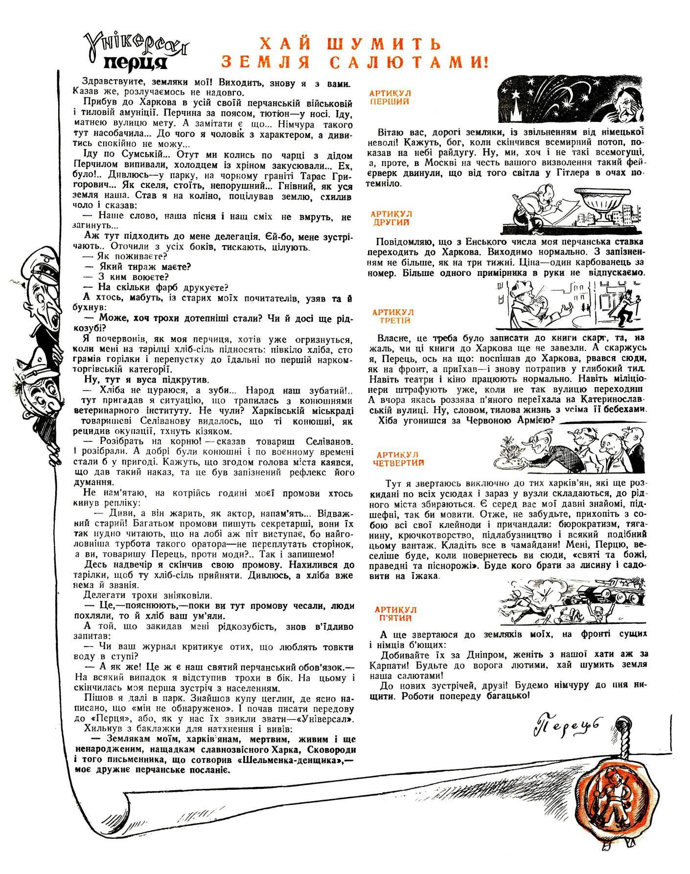 Журнал перець 1943 №25