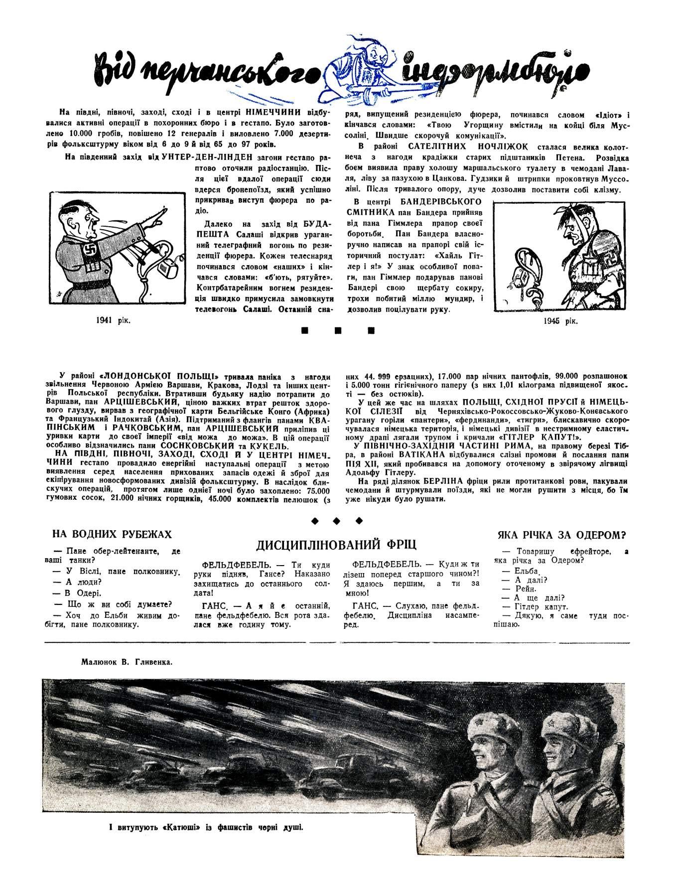 Журнал перець 1945 №01