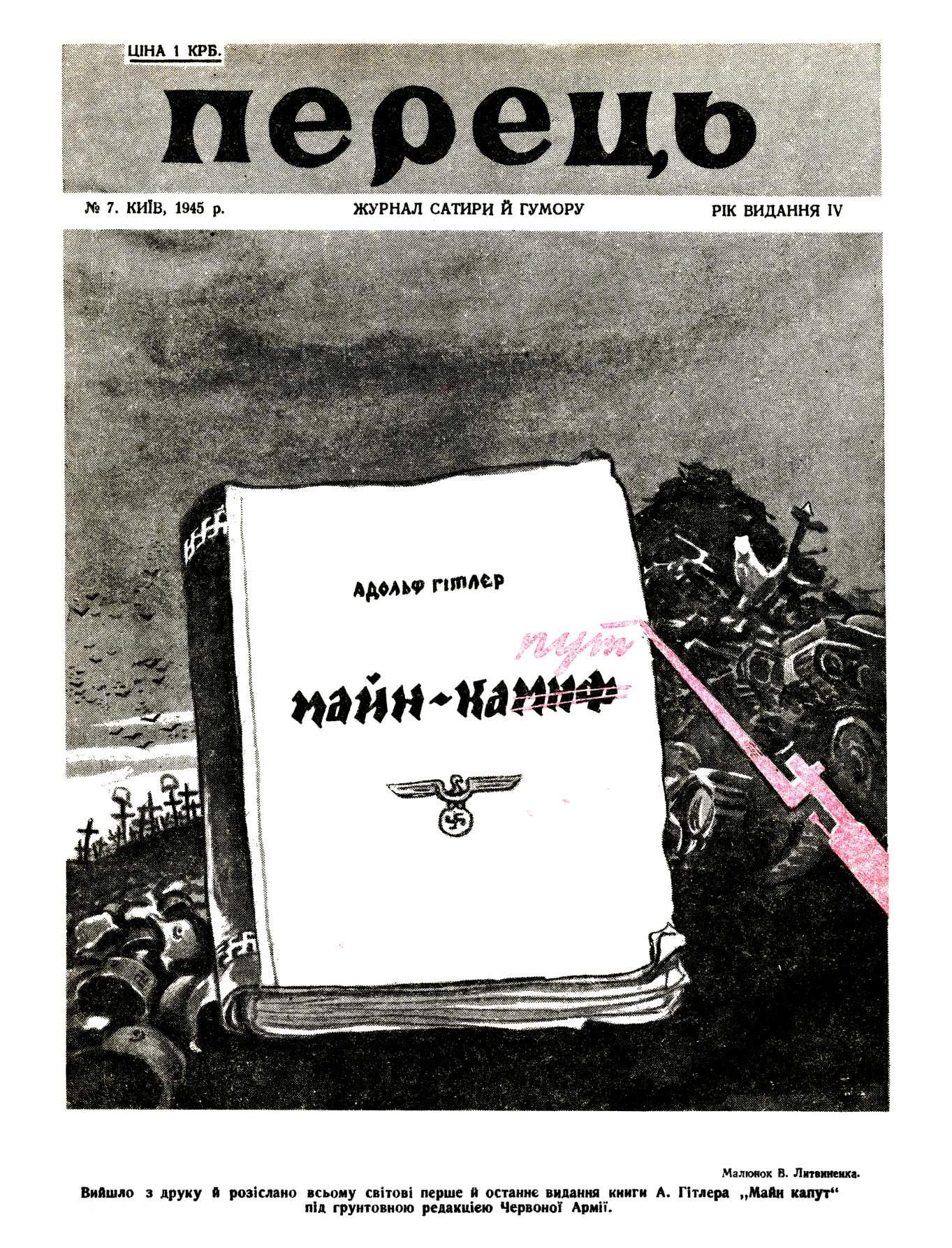 Журнал перець 1945 №07