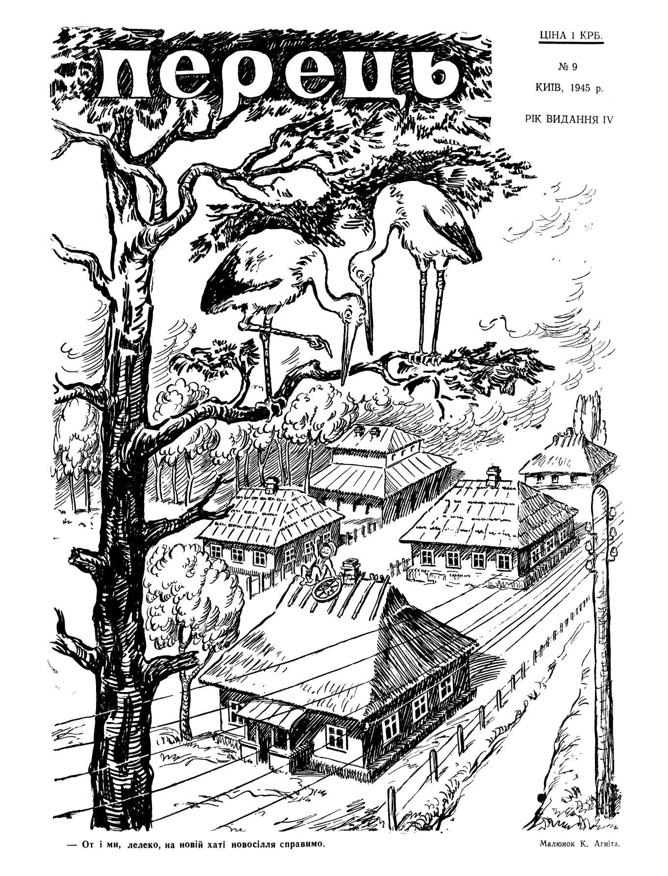 Журнал перець 1945 №09