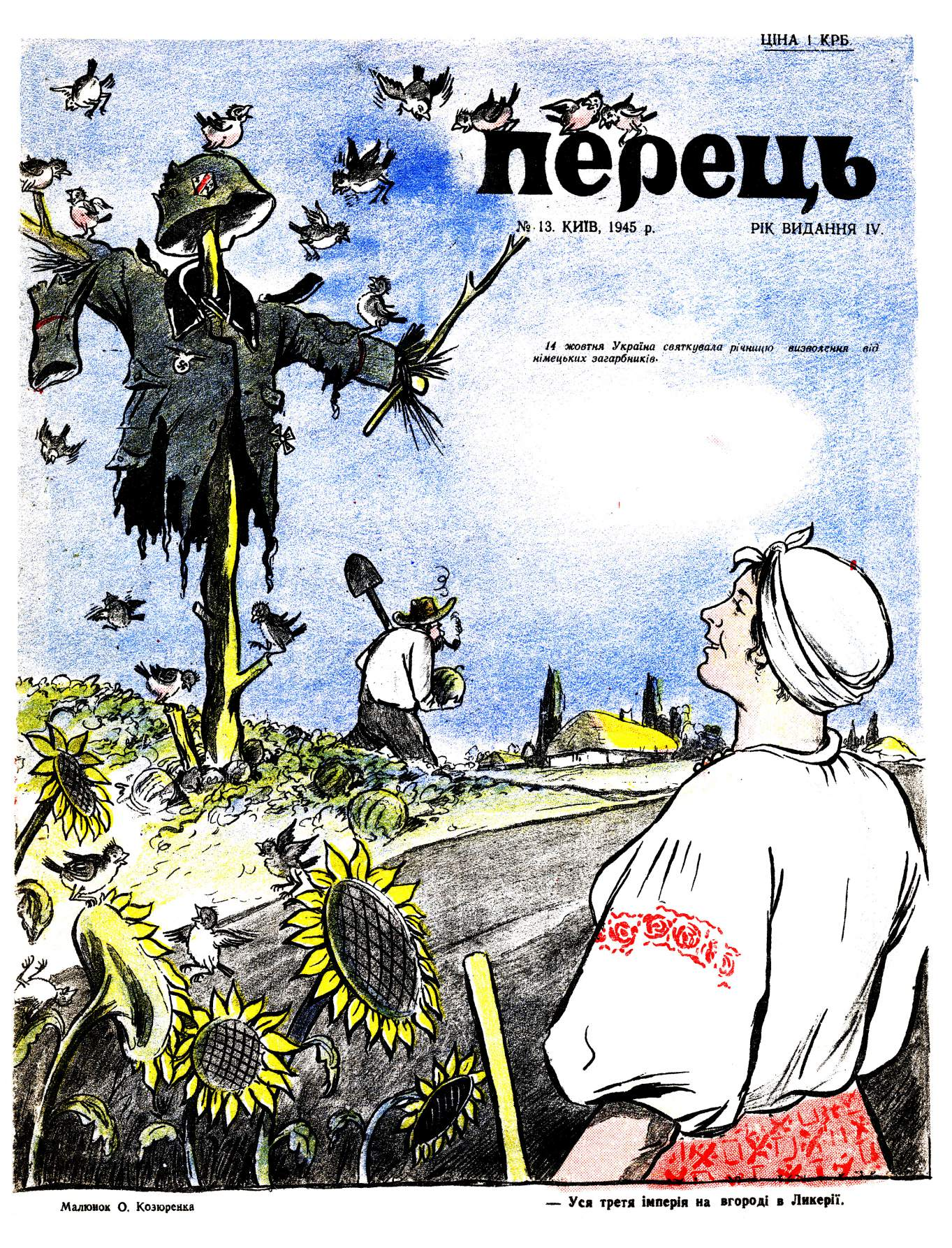 Журнал перець 1945 №13