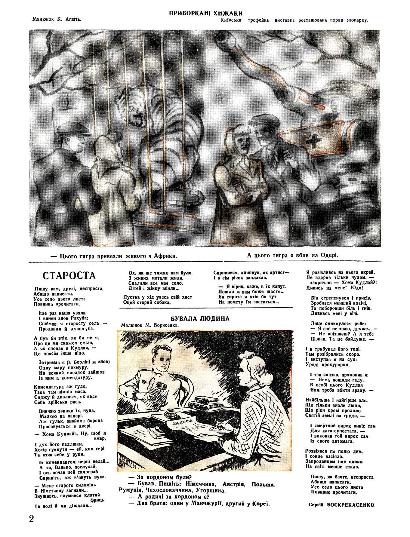 Журнал перець 1945 №15-16