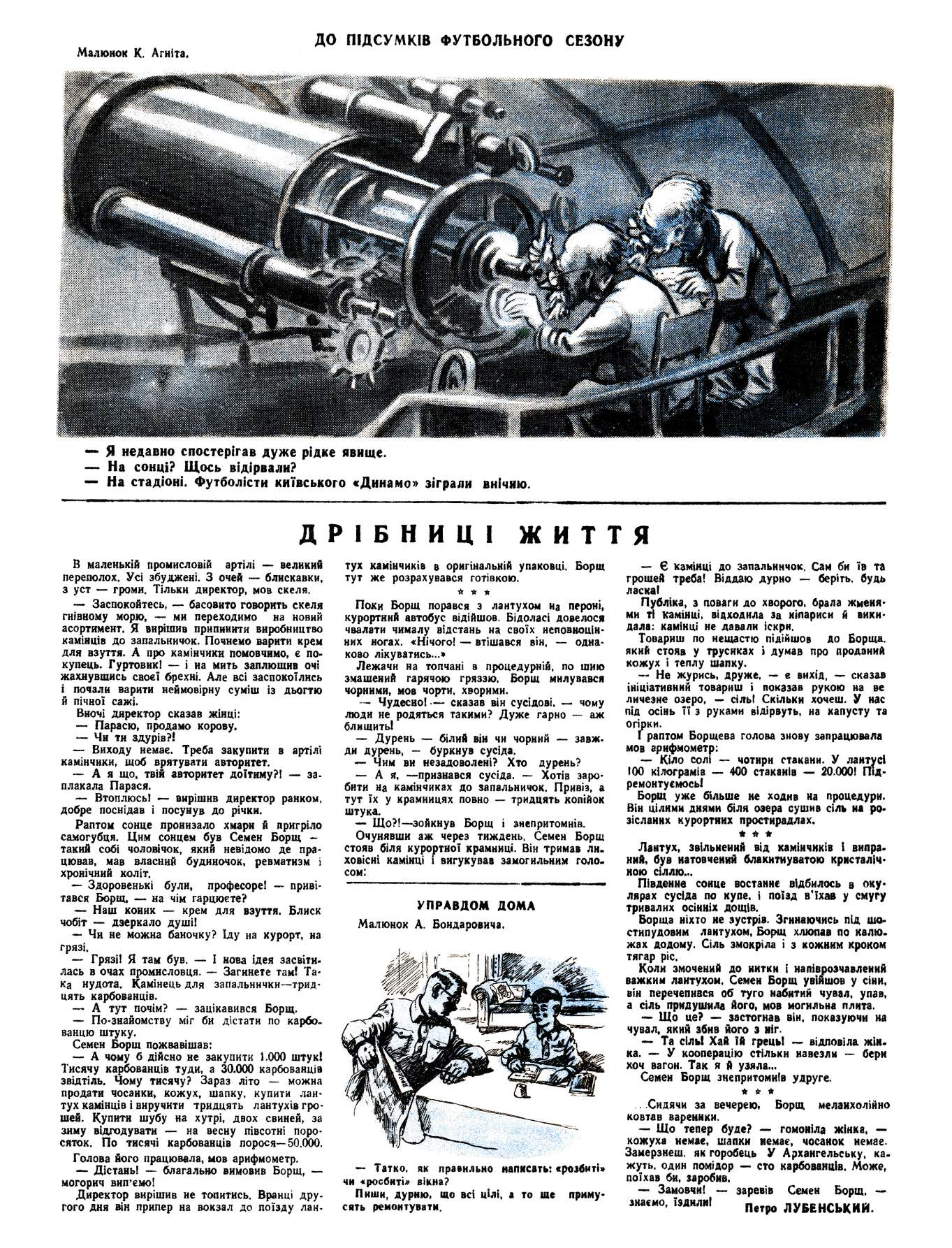 Журнал перець 1945 №17-18