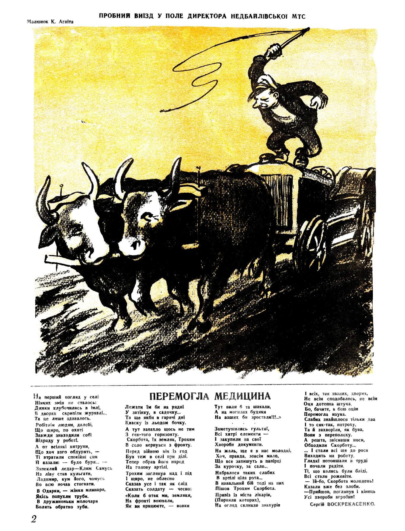 Журнал перець 1946 №05-06