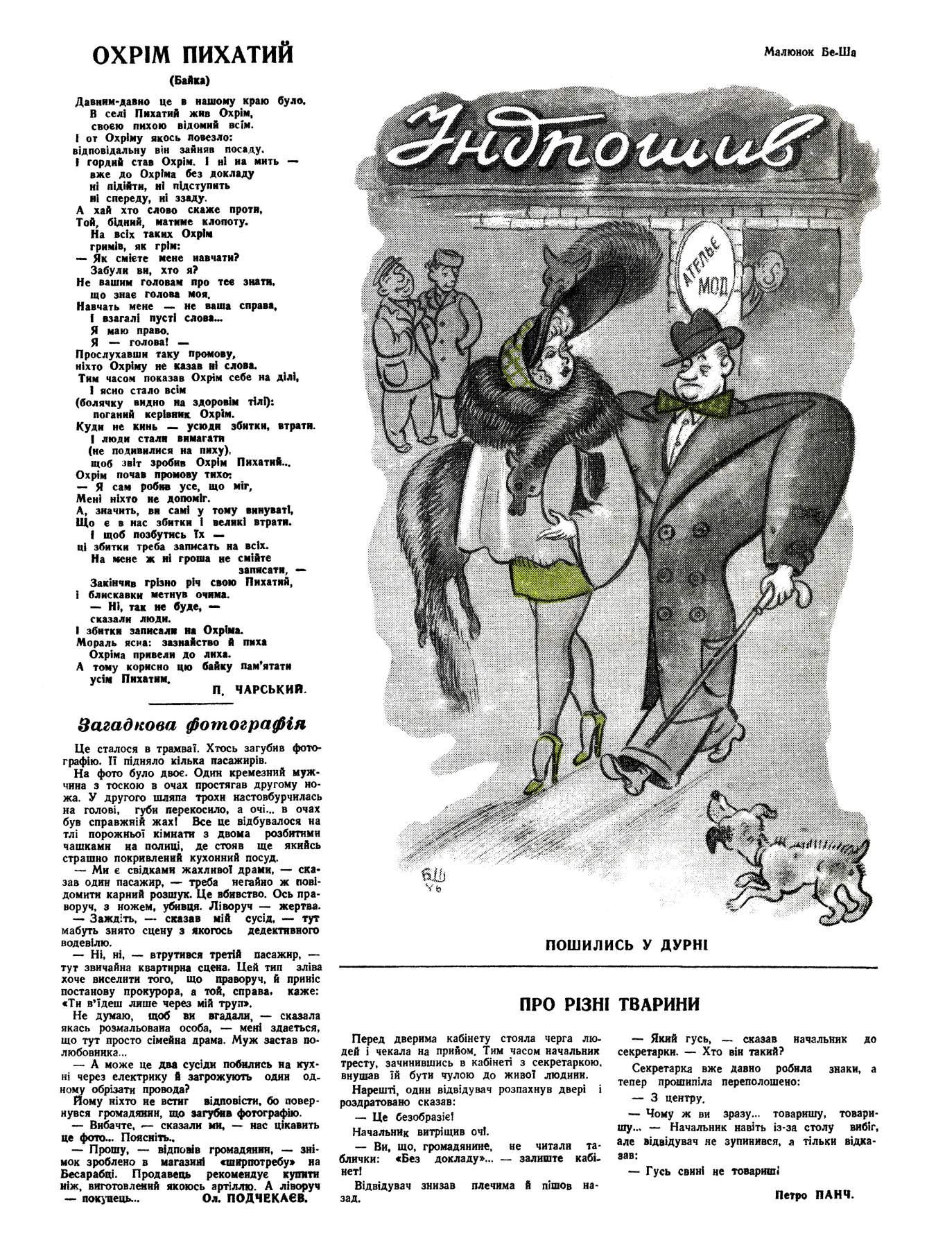 Журнал перець 1946 №08