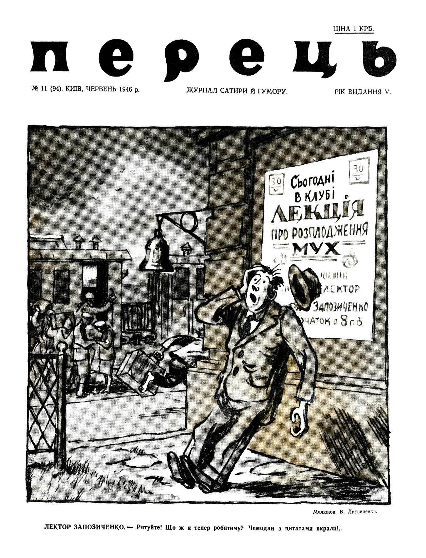 Журнал перець 1946 №11