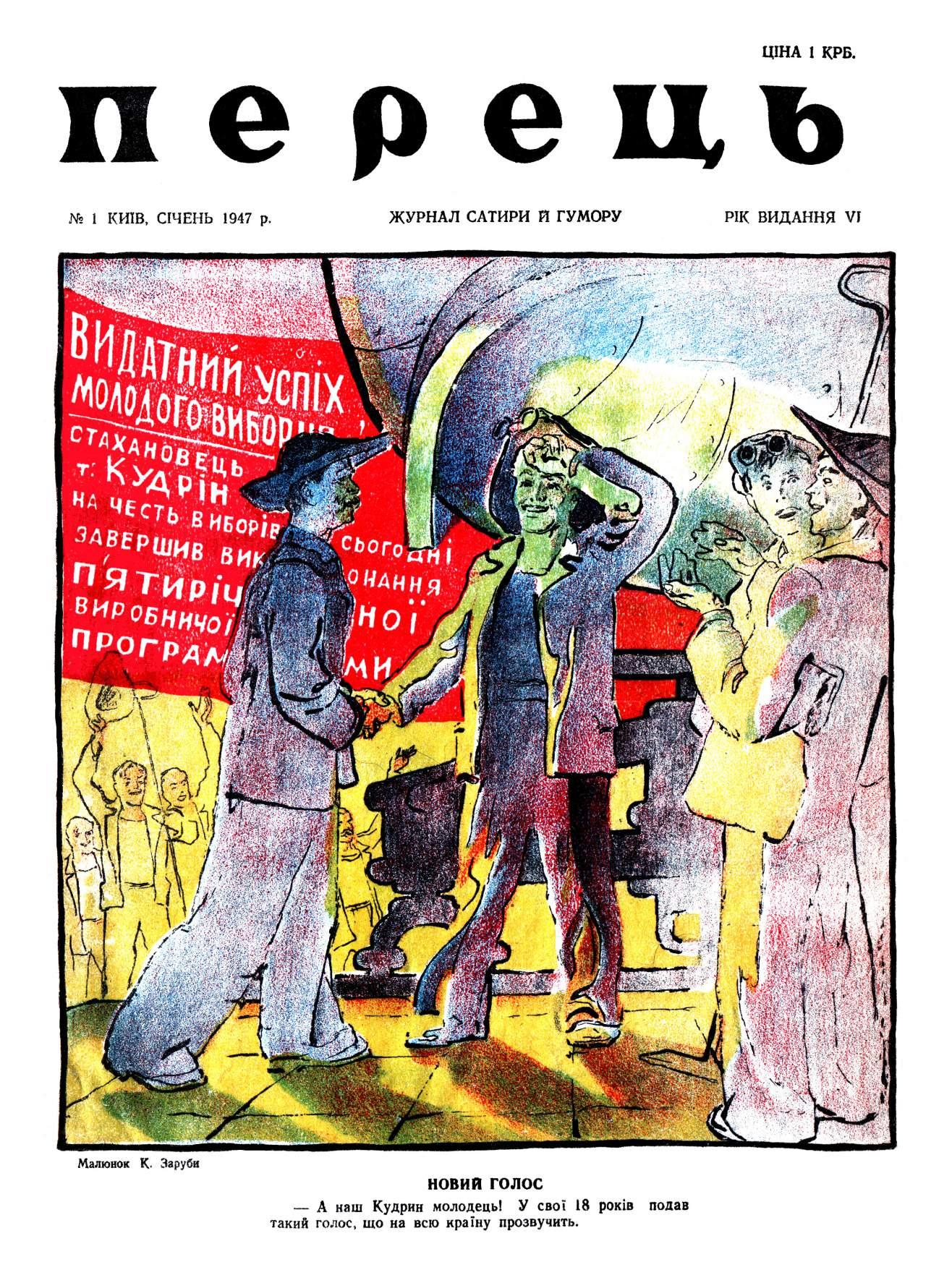 Журнал перець 1947 №01