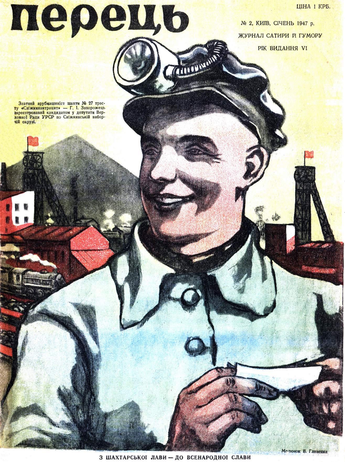 Журнал перець 1947 №02
