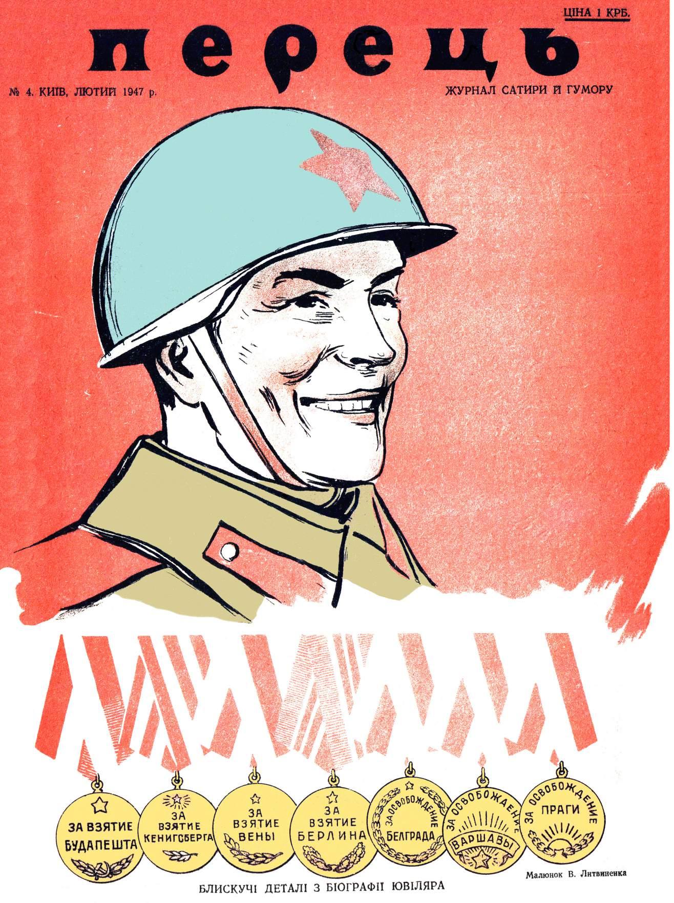 Журнал перець 1947 №04