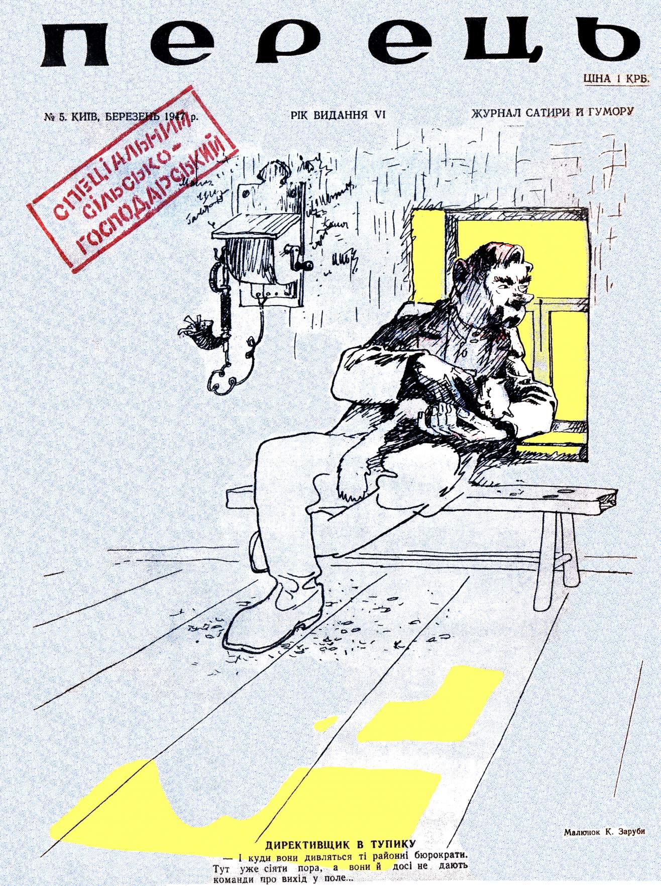 Журнал перець 1947 №05