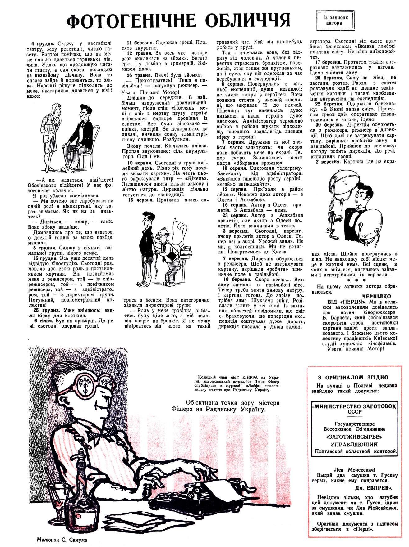 Журнал перець 1947 №06