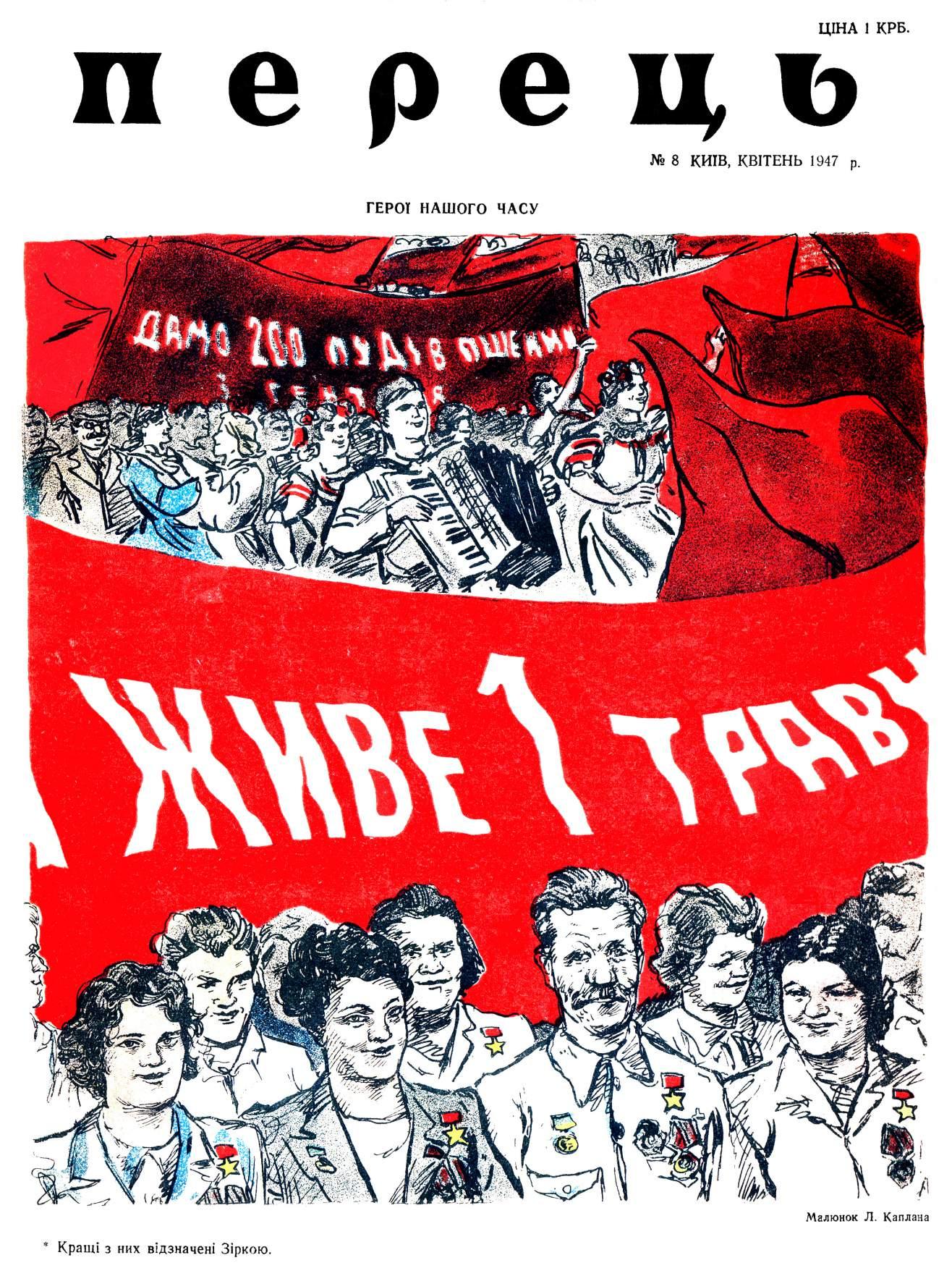 Журнал перець 1947 №08