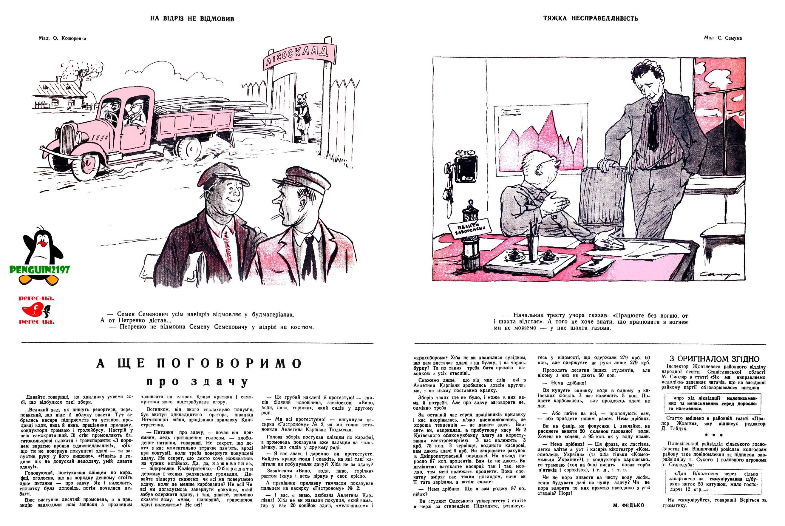 Журнал перець 1947 №09