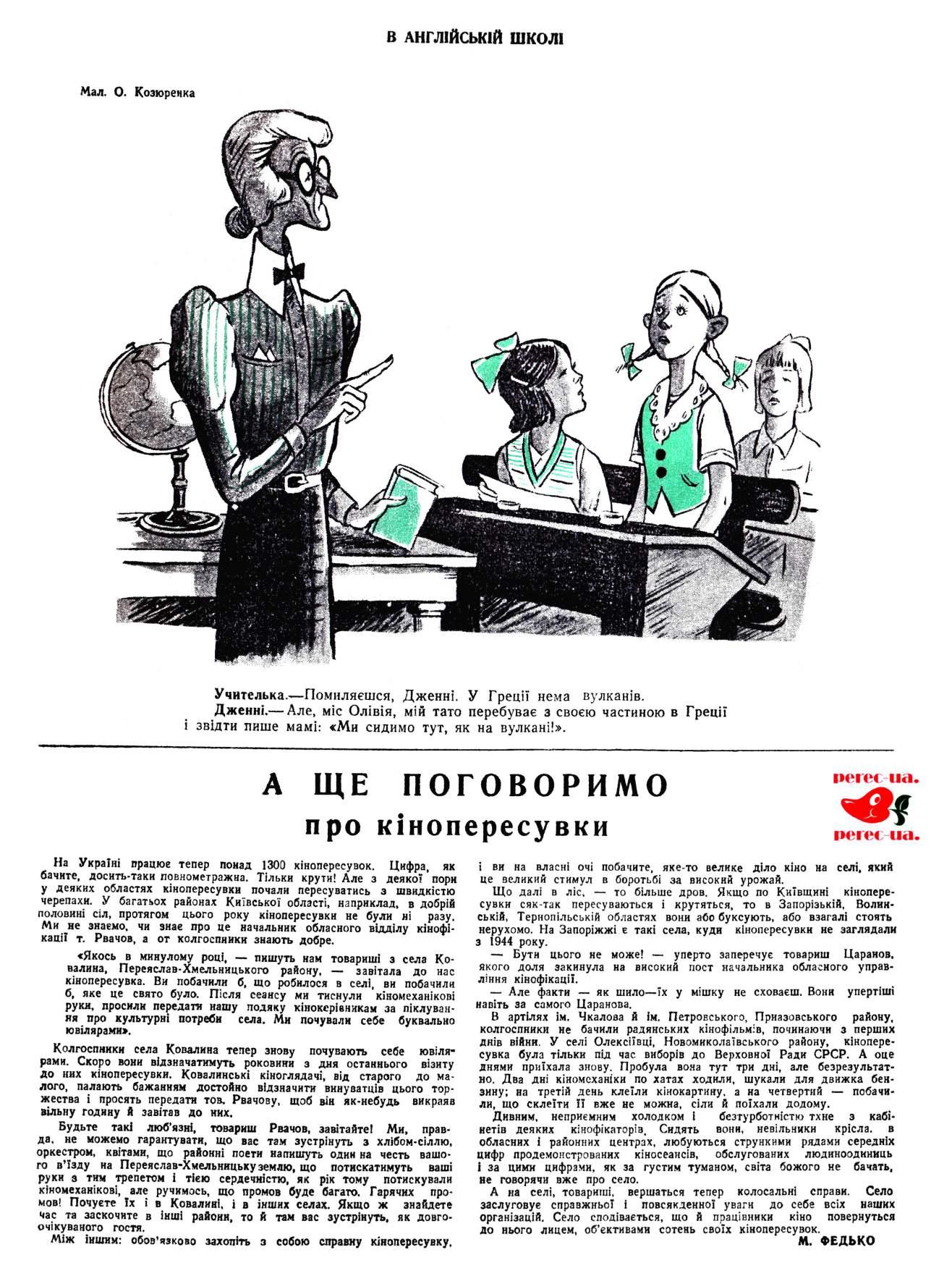 Журнал перець 1947 №10