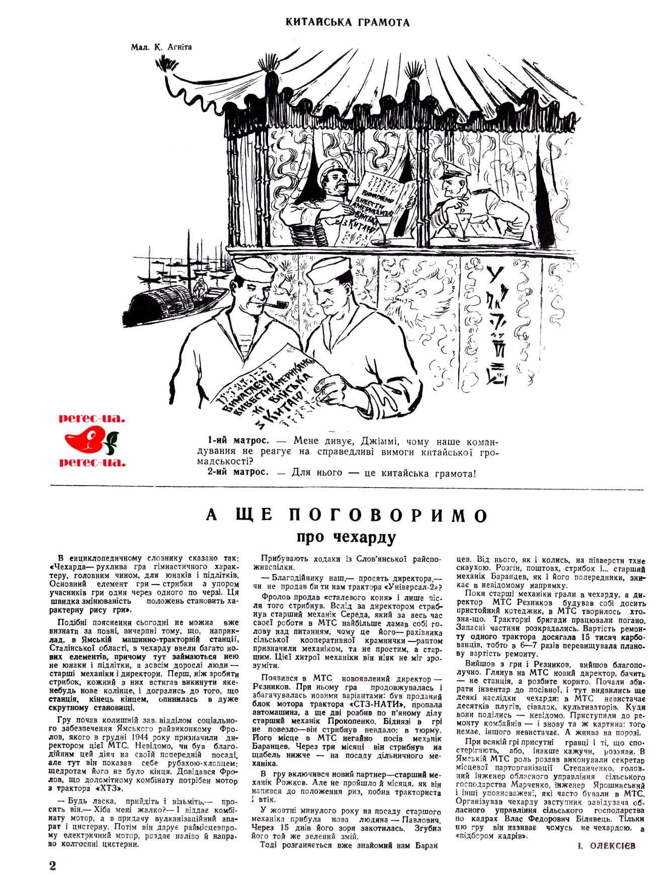 Журнал перець 1947 №11