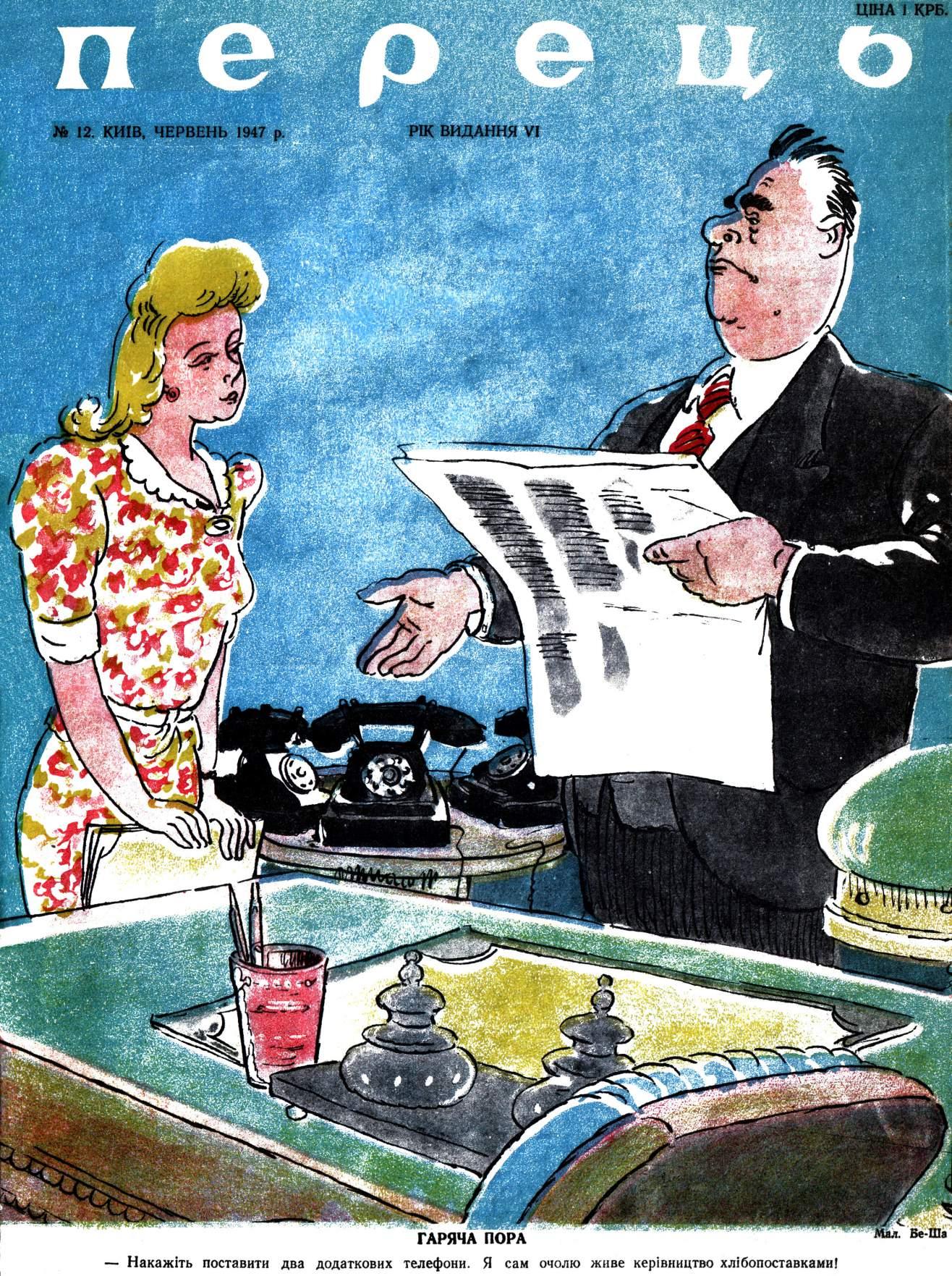 Журнал перець 1947 №12