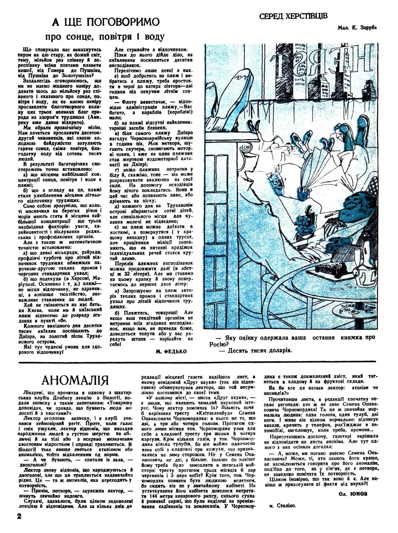 Журнал перець 1947 №14