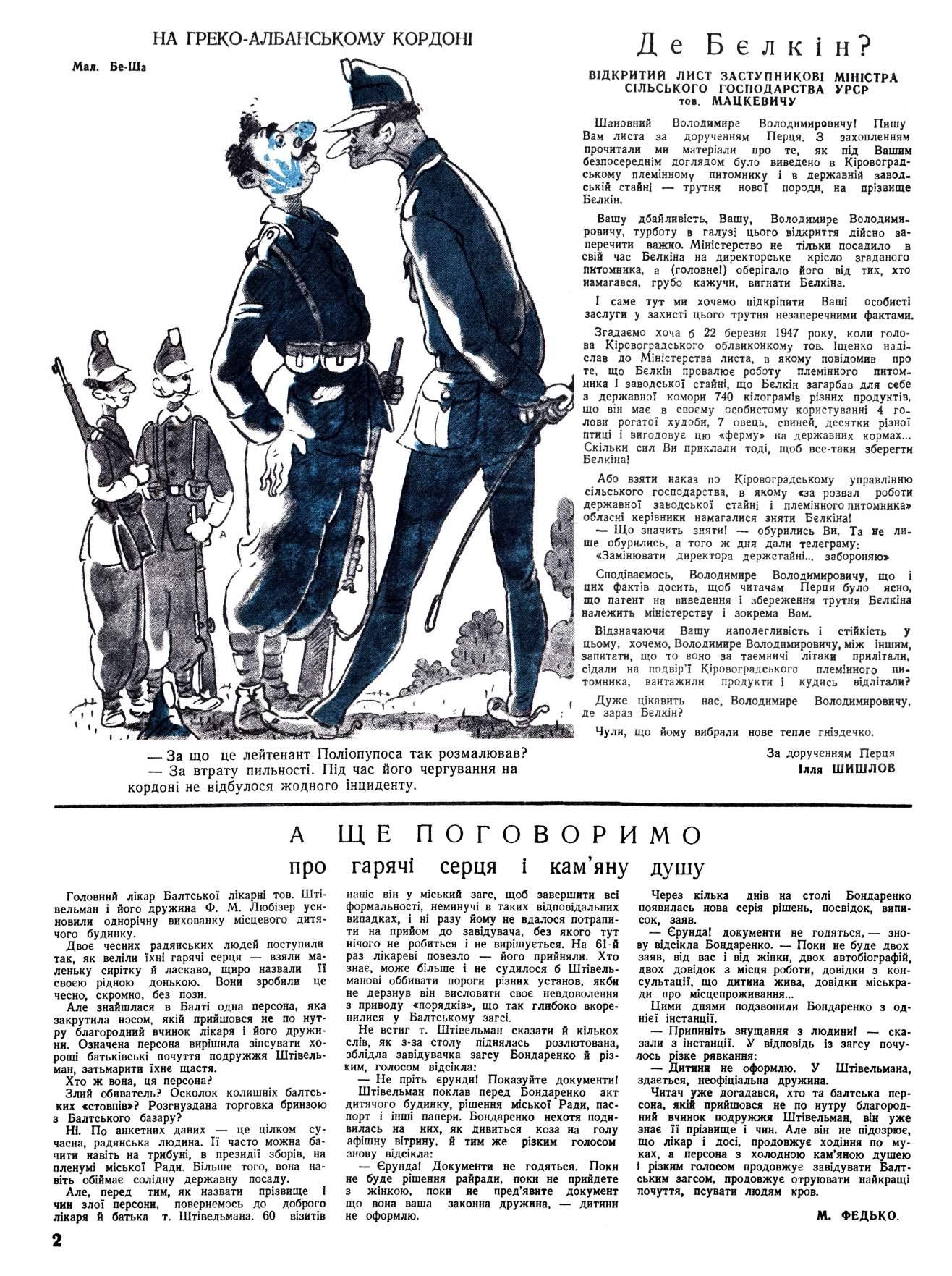 Журнал перець 1947 №15
