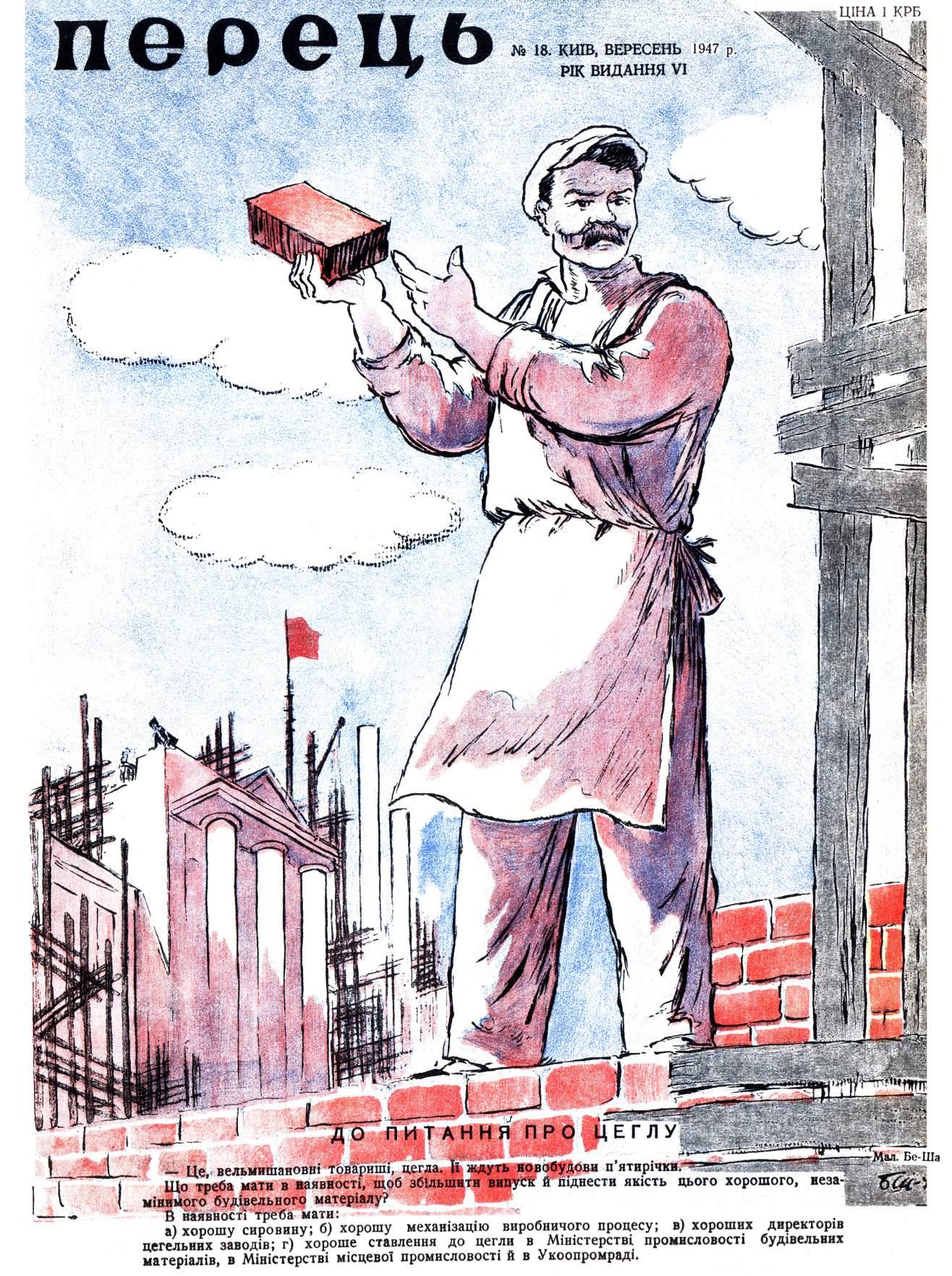 Журнал перець 1947 №18