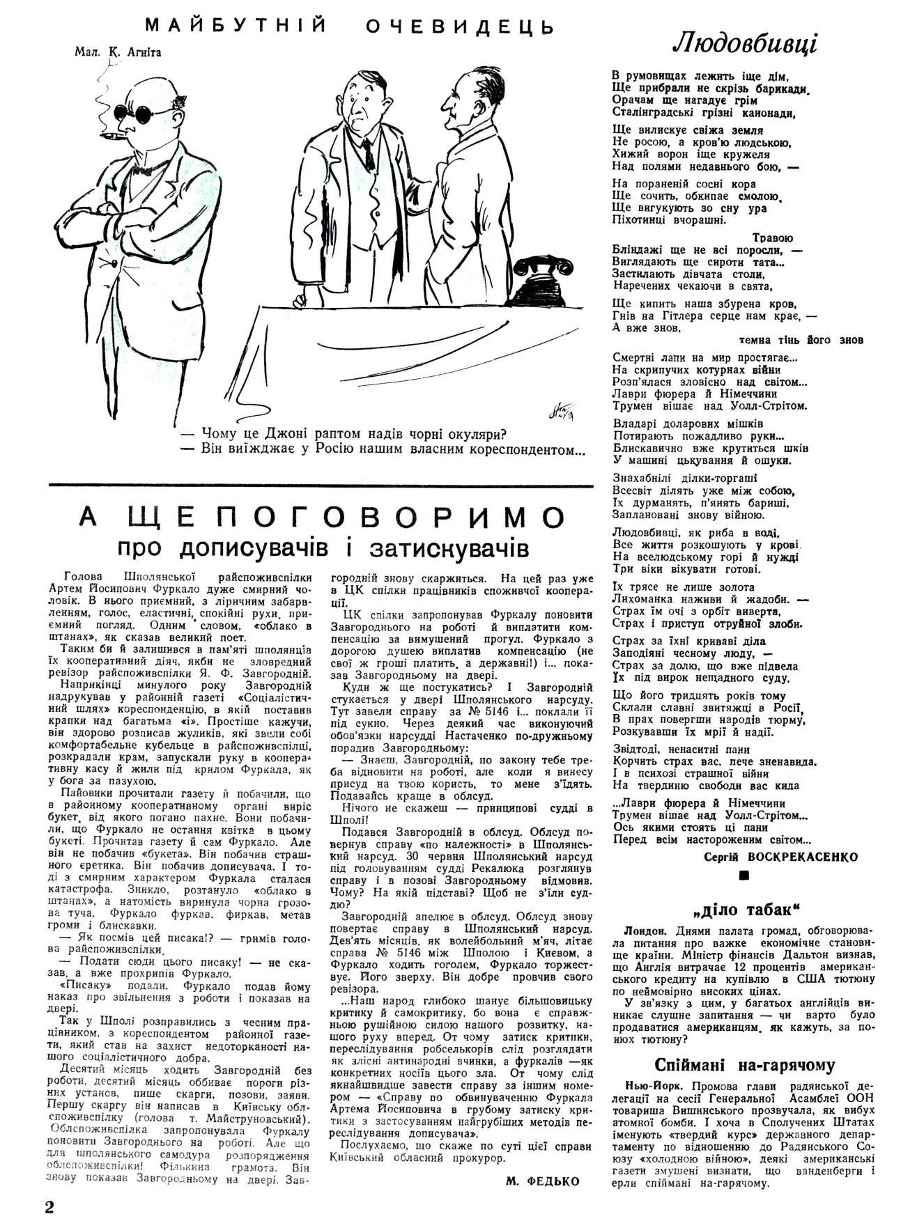 Журнал перець 1947 №19