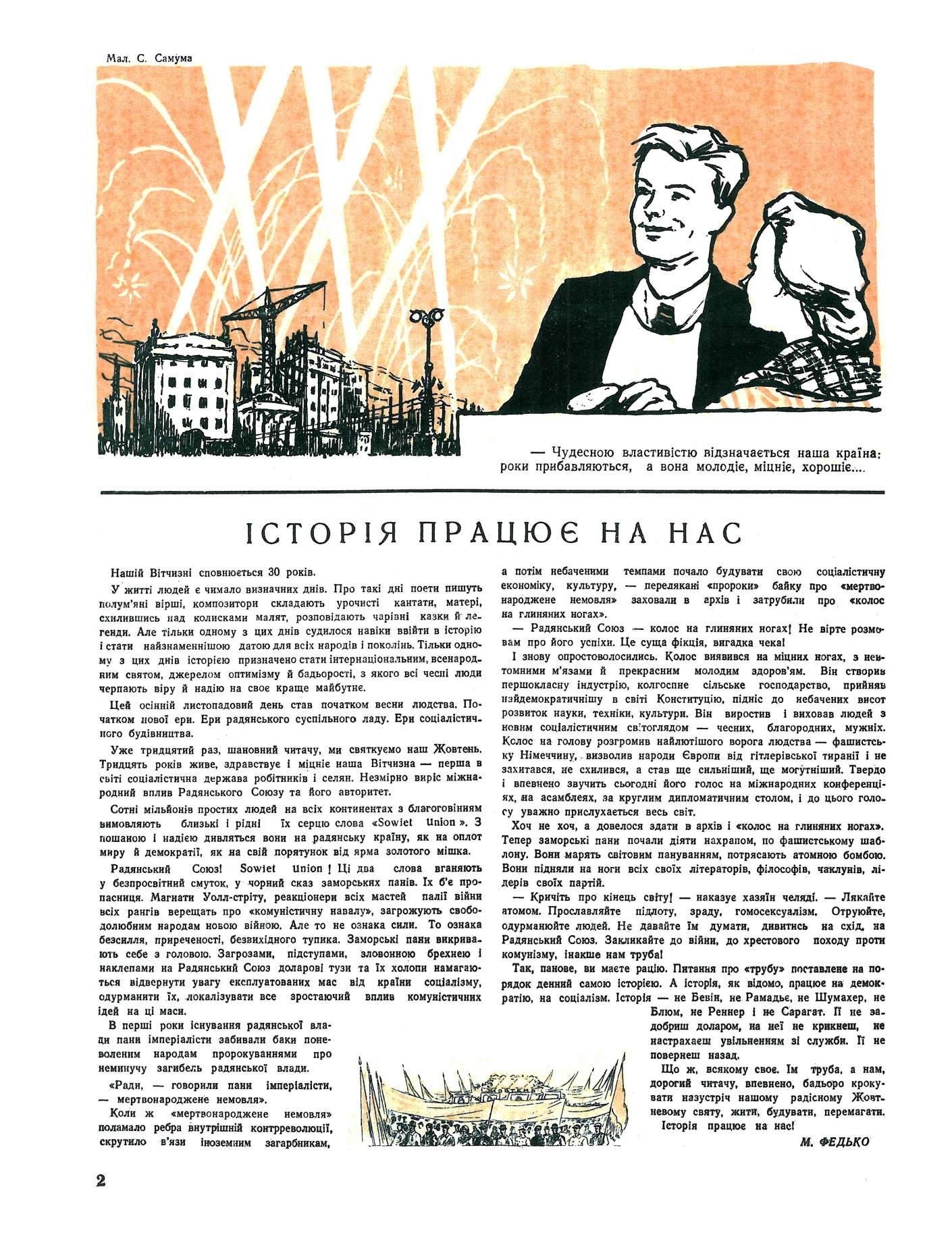 Журнал перець 1947 №20