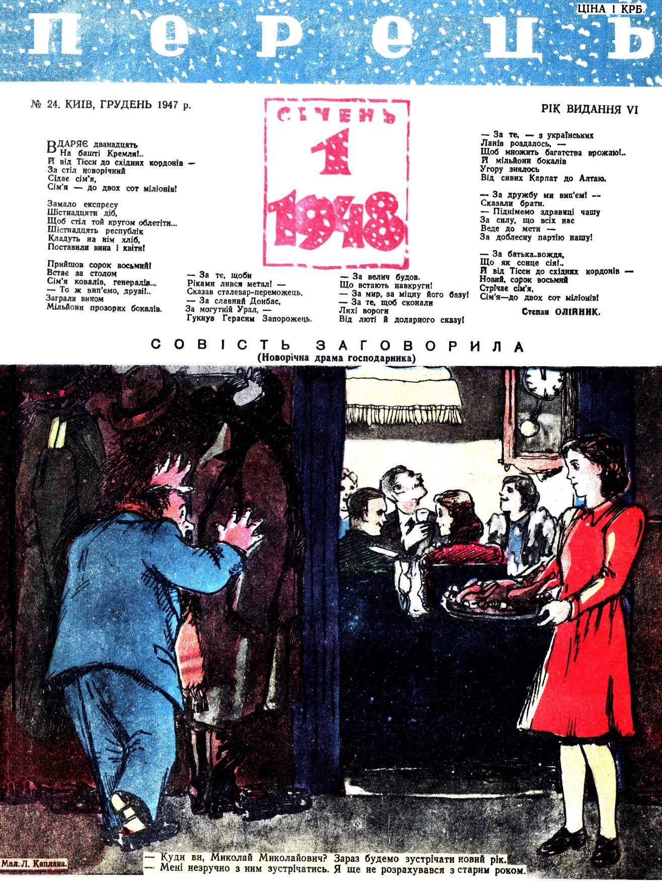 Журнал перець 1947 №24