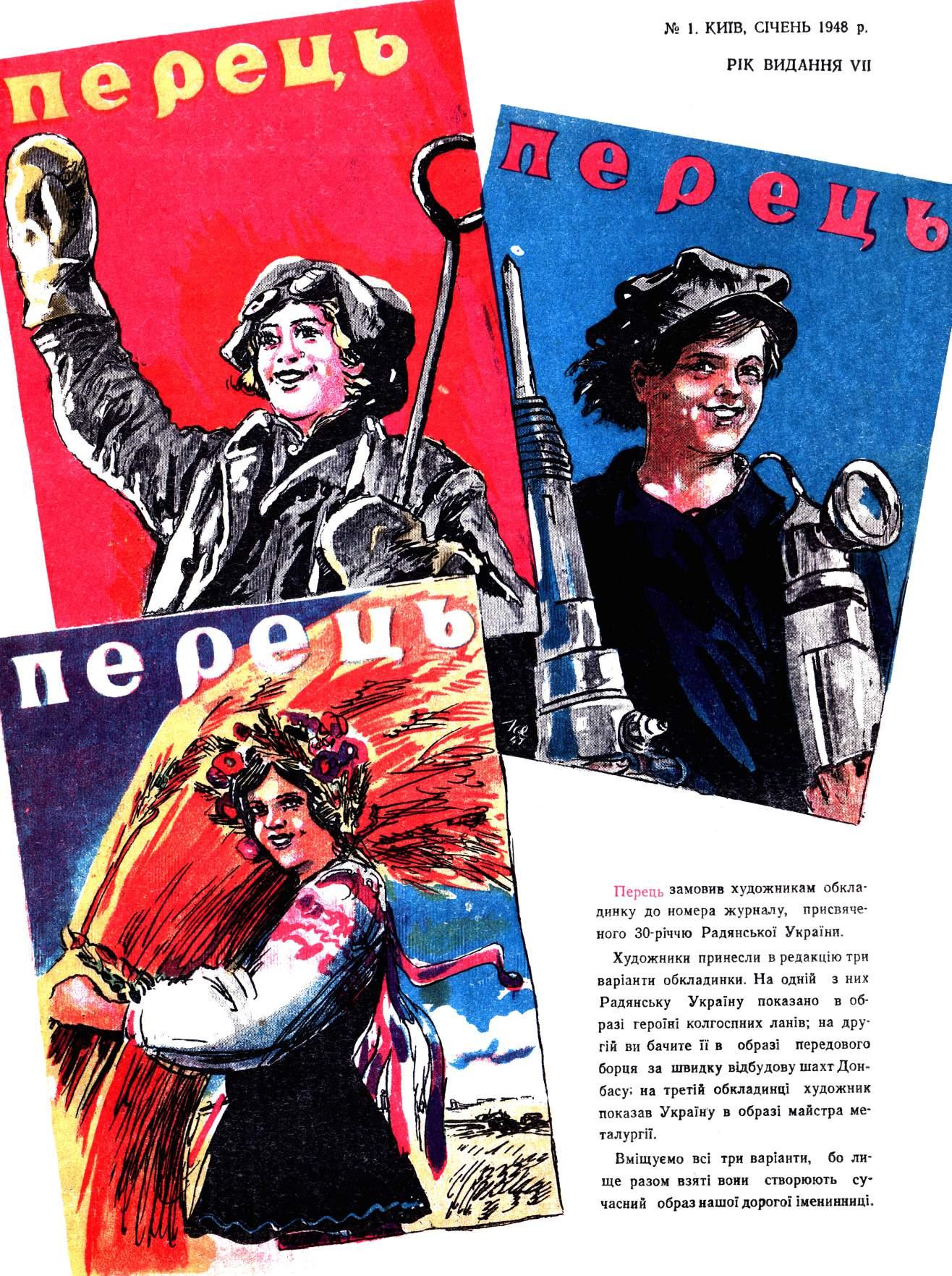 Журнал перець 1948 №01