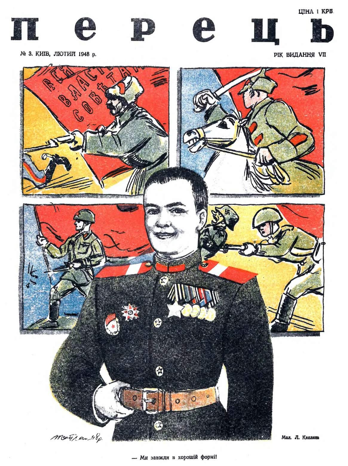 Журнал перець 1948 №03