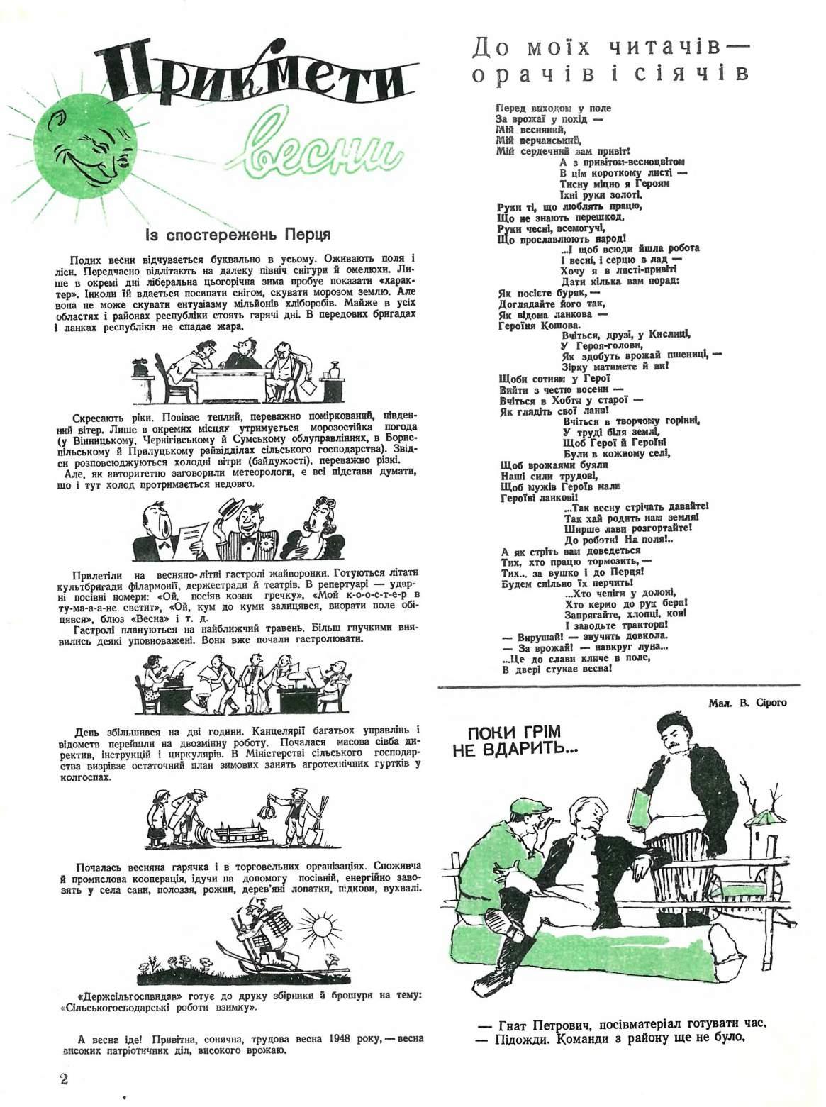 Журнал перець 1948 №04