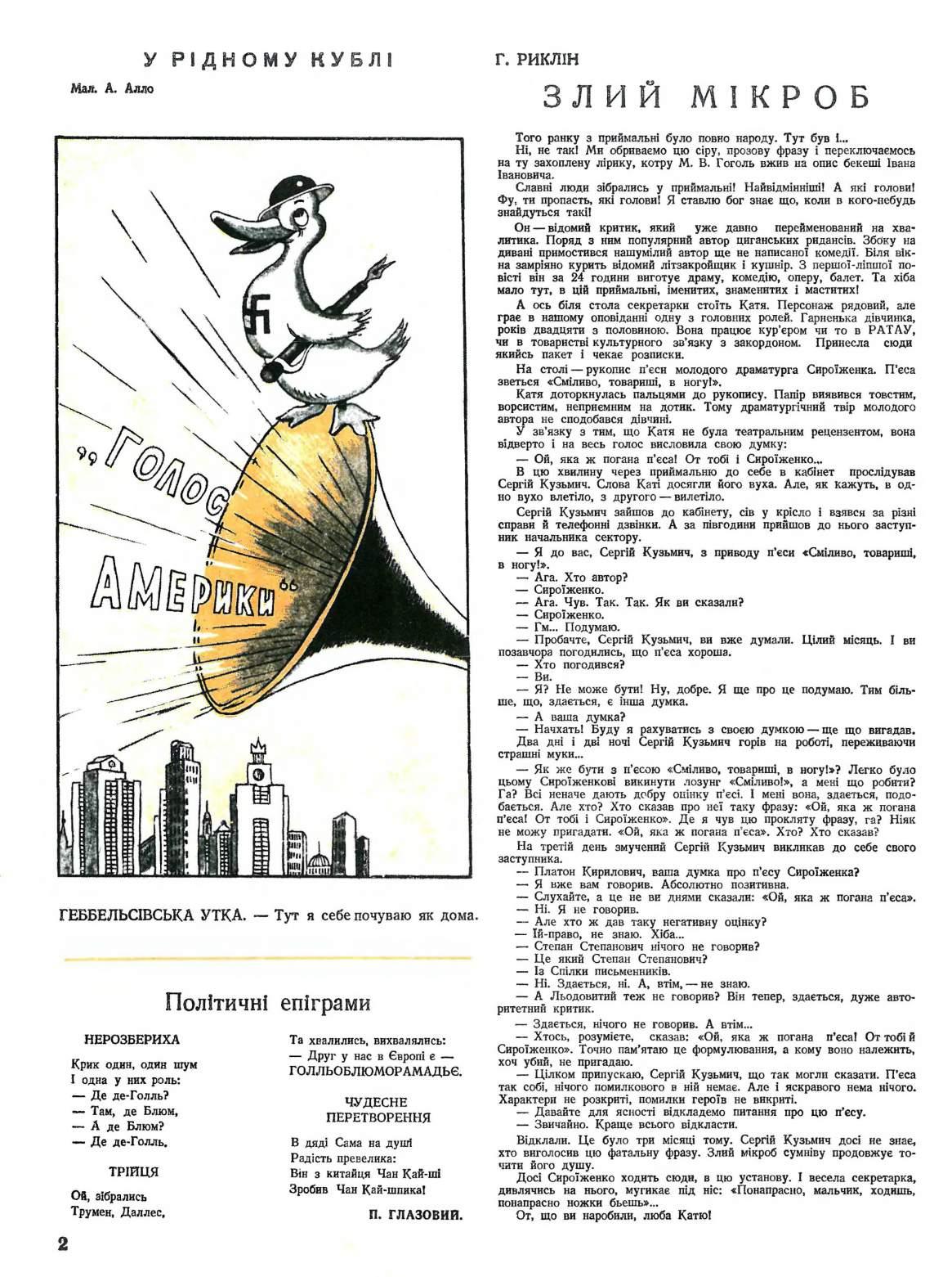 Журнал перець 1948 №05